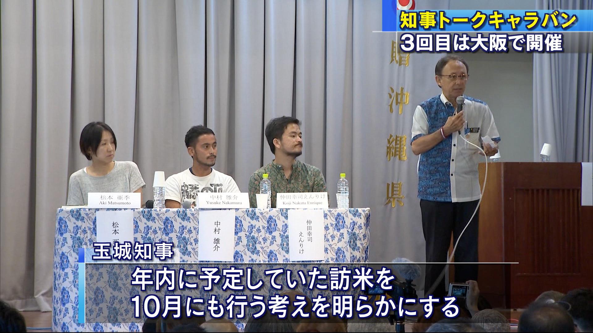 玉城知事 大阪で辺野古問題を訴えるキャラバン