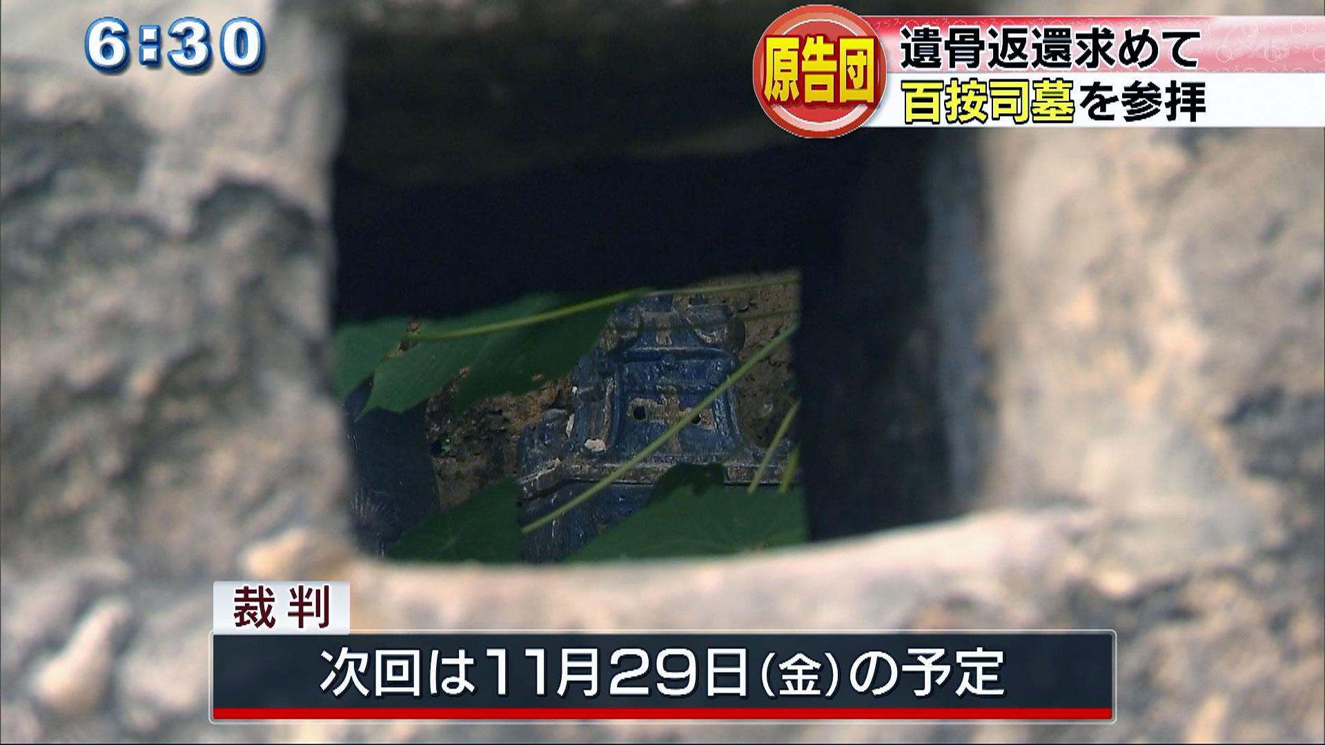琉球人遺骨返還訴訟 原告団が百按司墓参拝