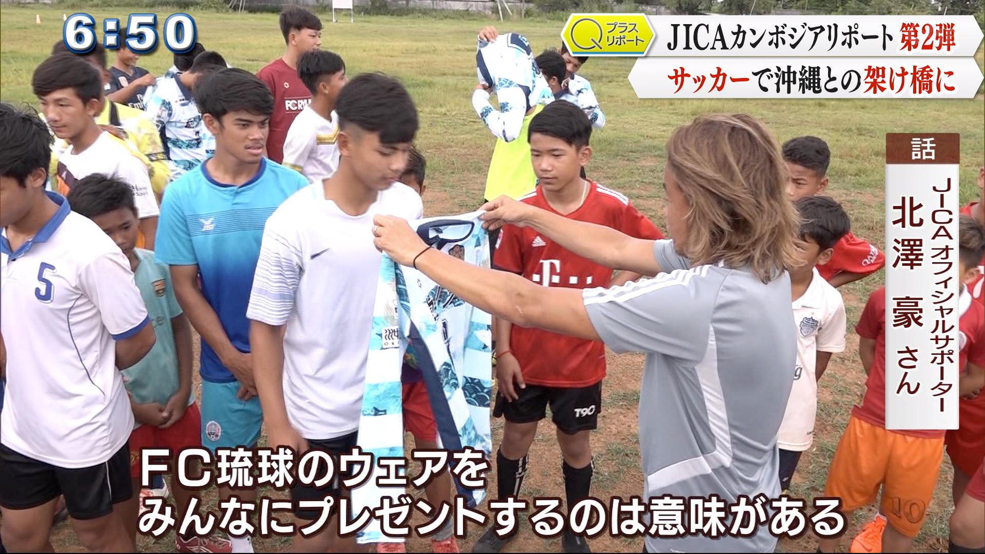 FC琉球のウェアをみんなにプレゼントするのは意味がある