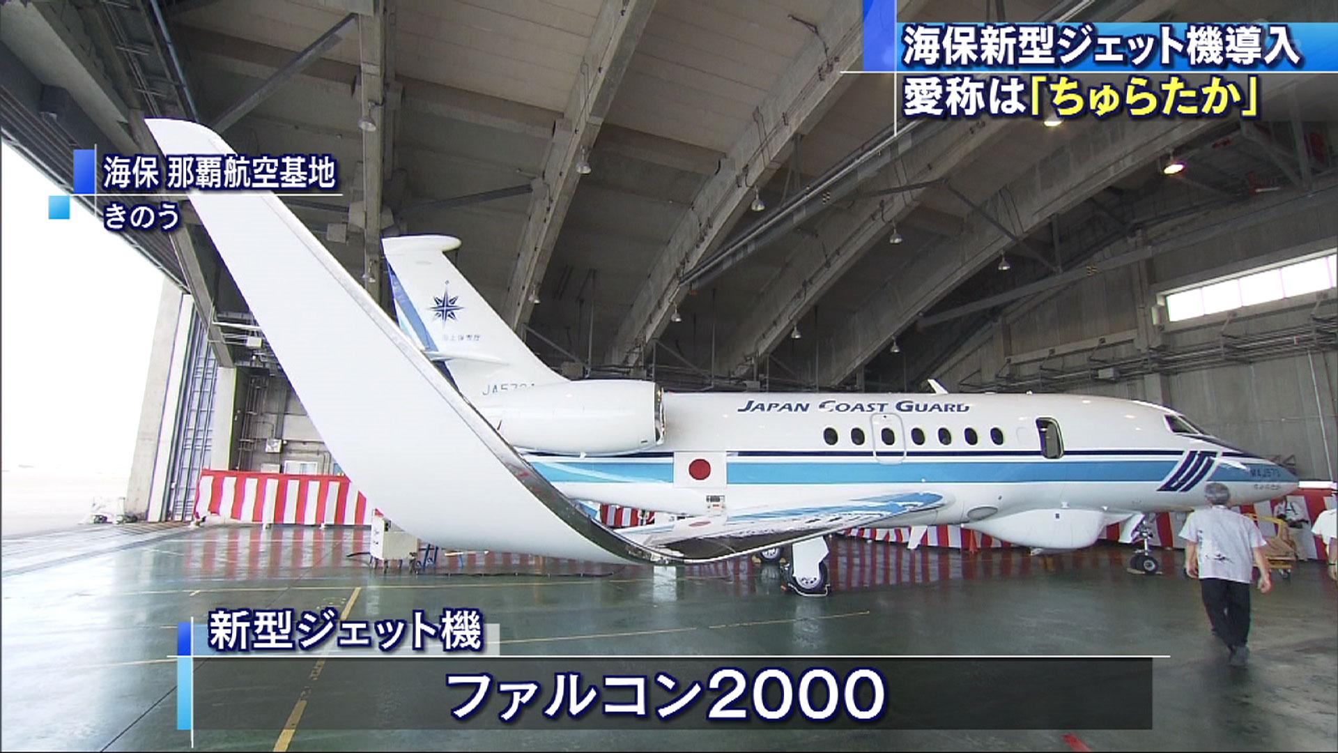 新型ジェット機ファルコン2000就役式