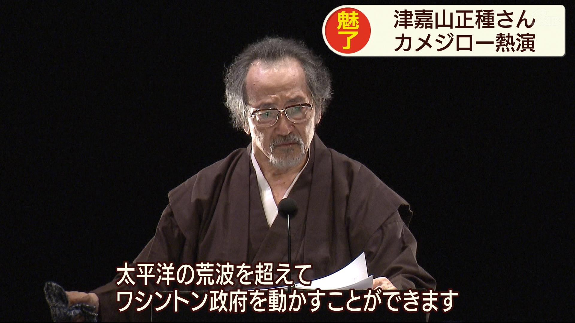 津嘉山正種さん カメジロー熱演