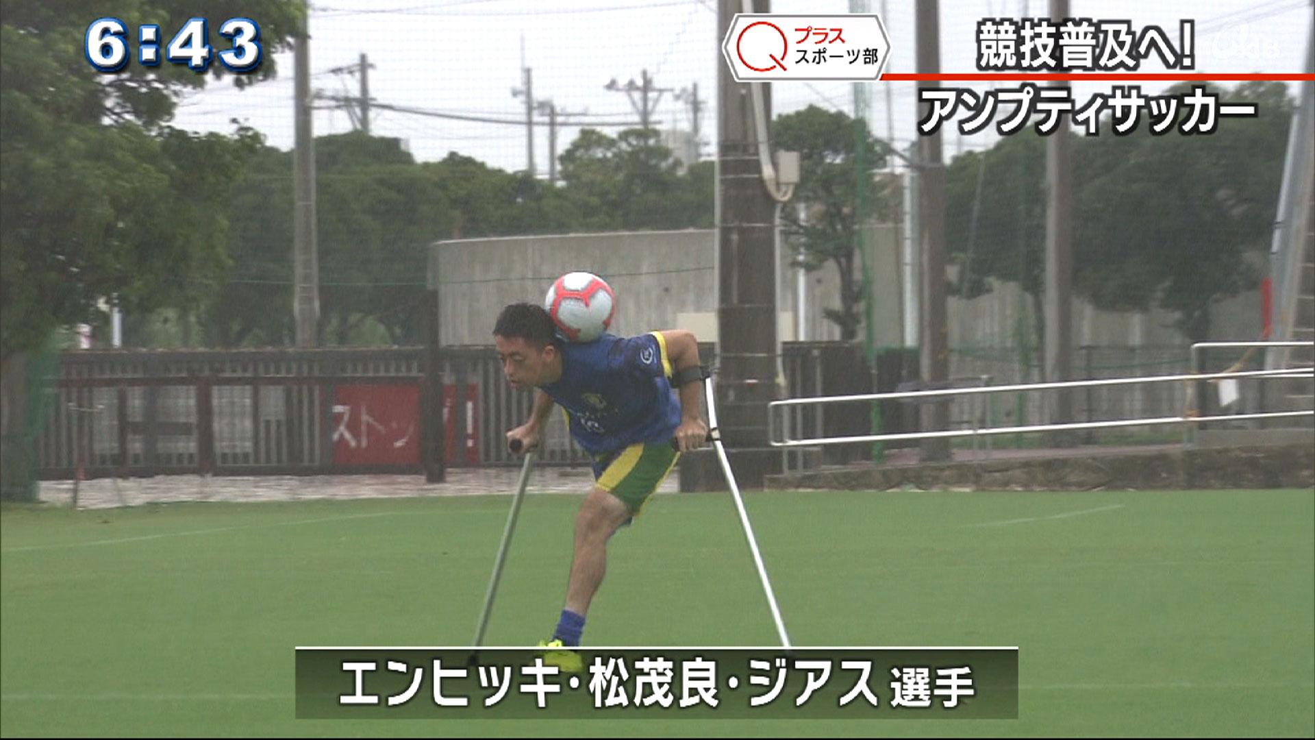 アンプティーサッカー沖縄で体験会