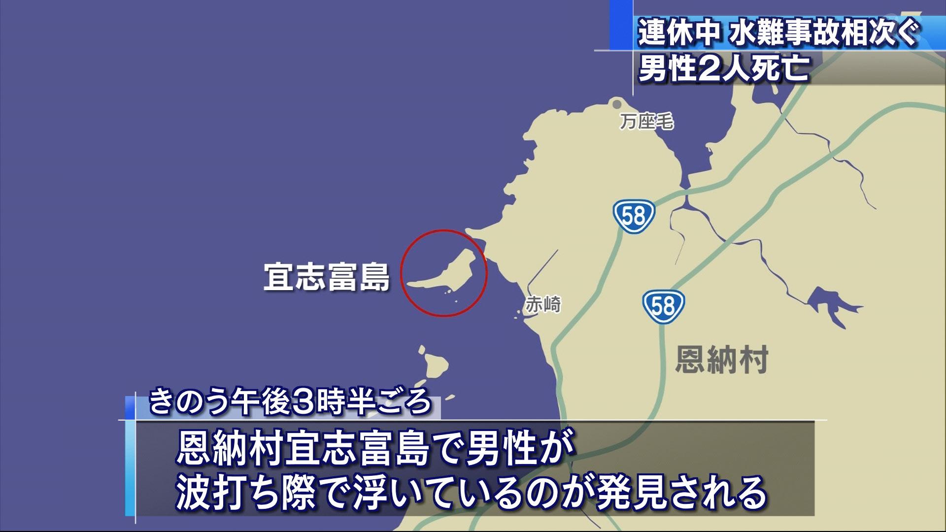 連休中 県内で水難事故相次ぎ2人死亡