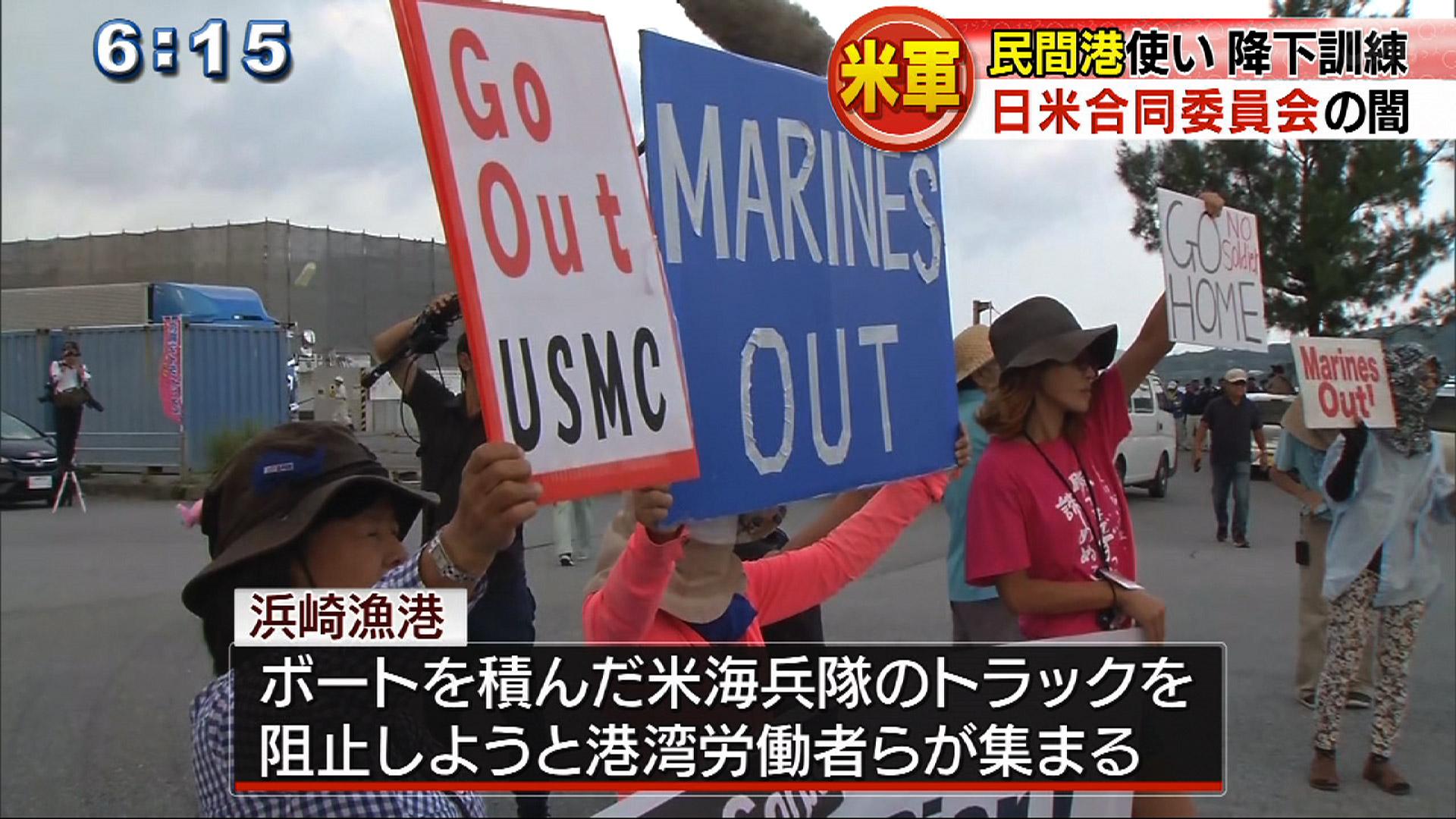 本部町浜崎漁港 民間港使用に抗議
