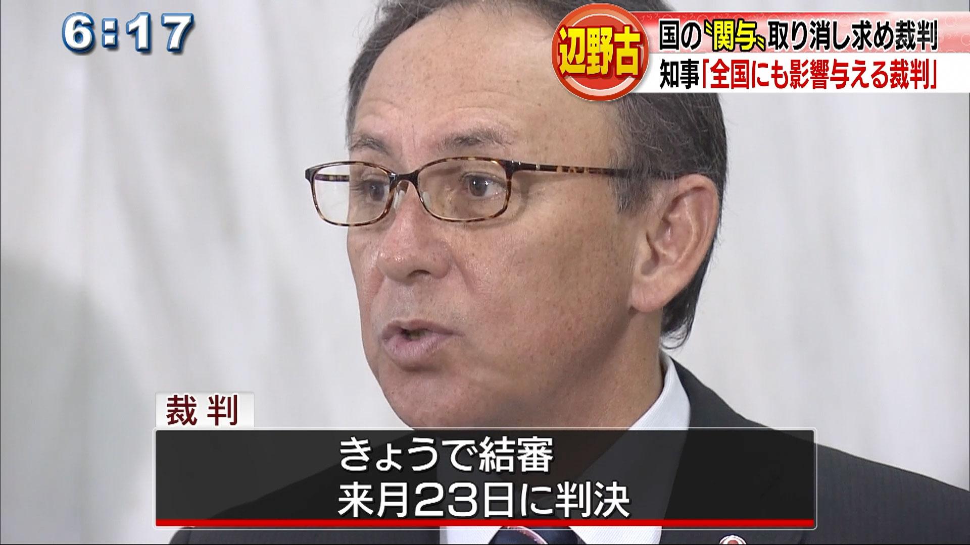 辺野古訴訟 玉城知事が意見陳述