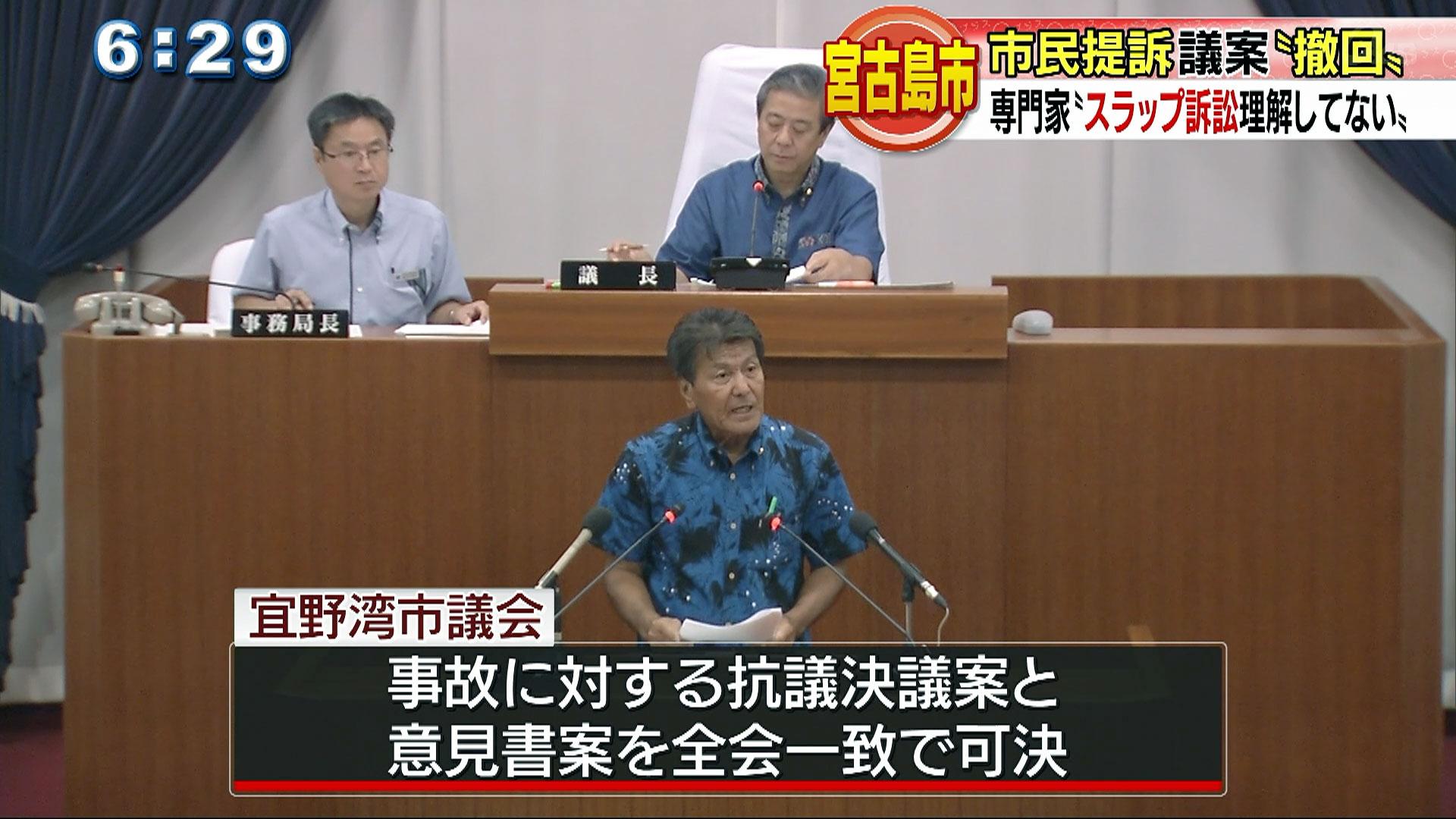 宜野湾市議会・窓落下時事故への抗議決議と意見書