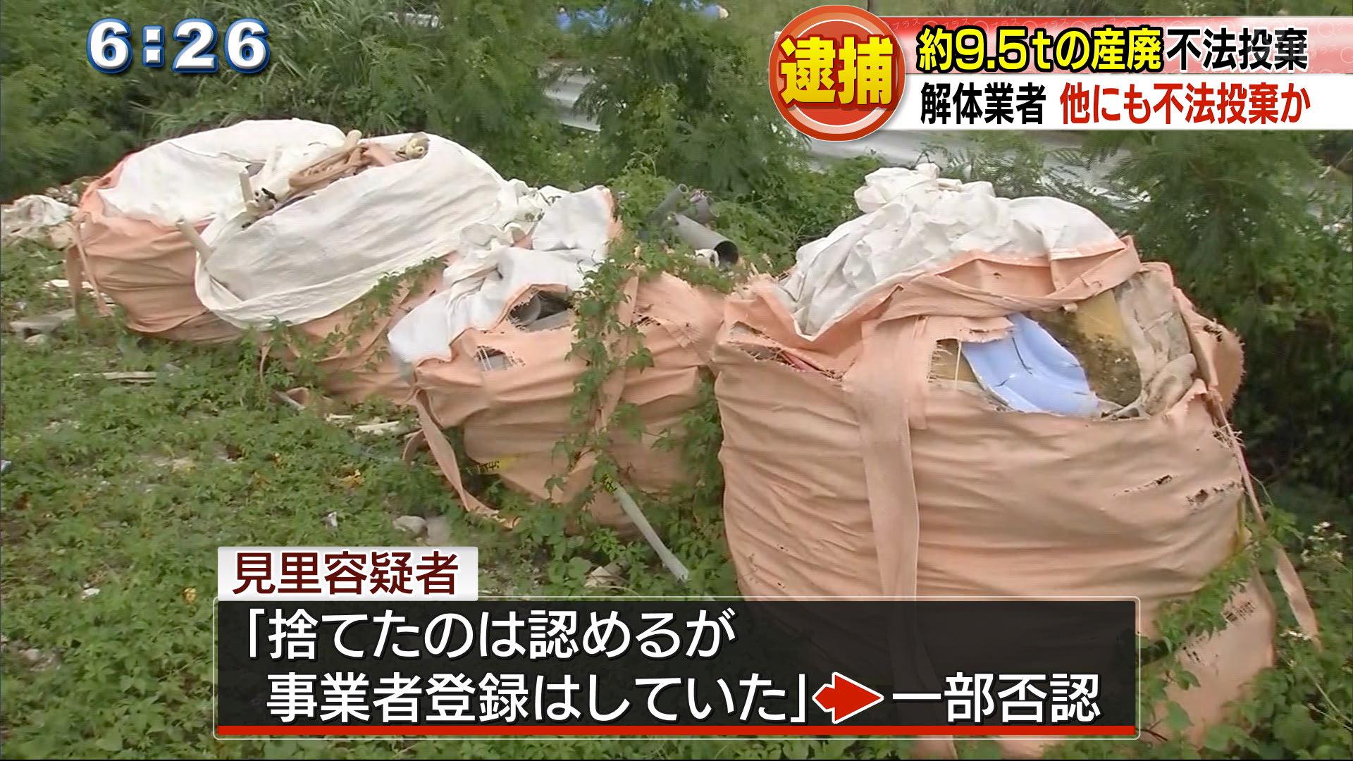 不法投棄などで解体業の代表が逮捕