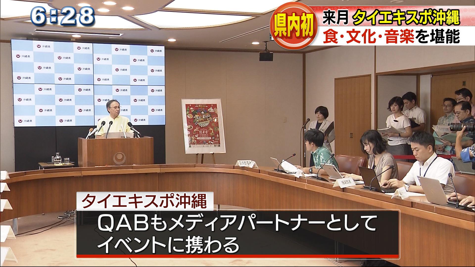 「タイエキスポ沖縄」開催発表