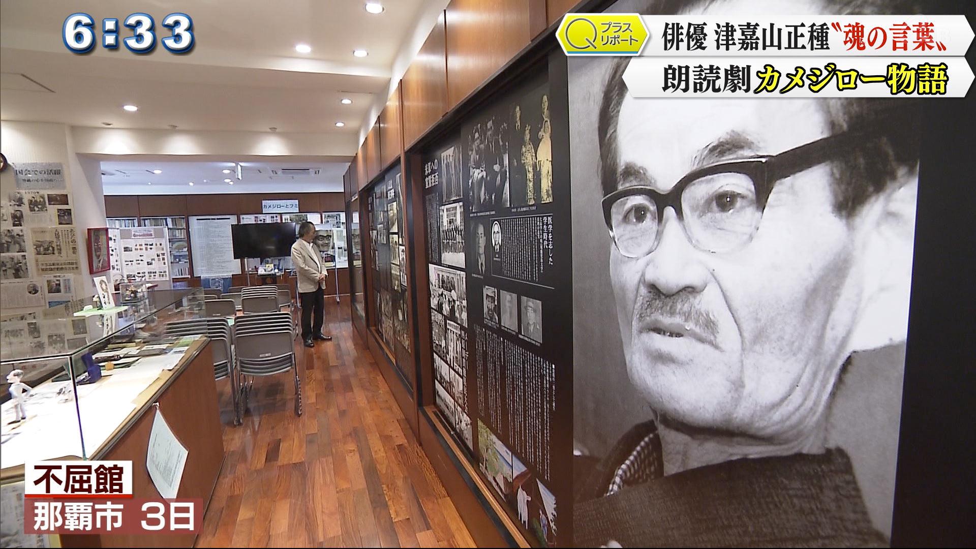 上演のおよそ10日前、津嘉山さんは瀬長亀次郎の功績を伝える「不屈館」にいました。
