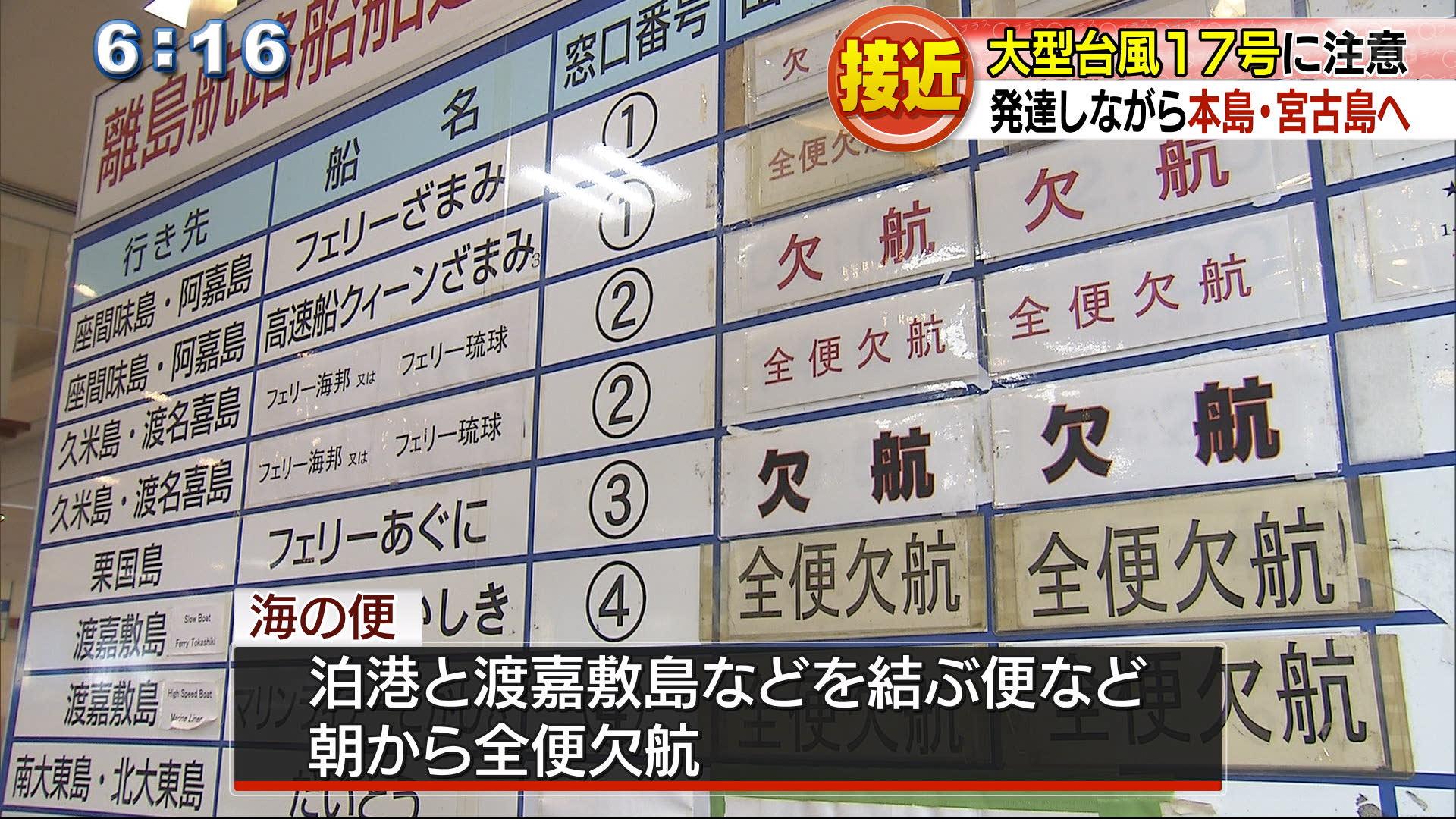 台風17号 宮古島では暴風警報