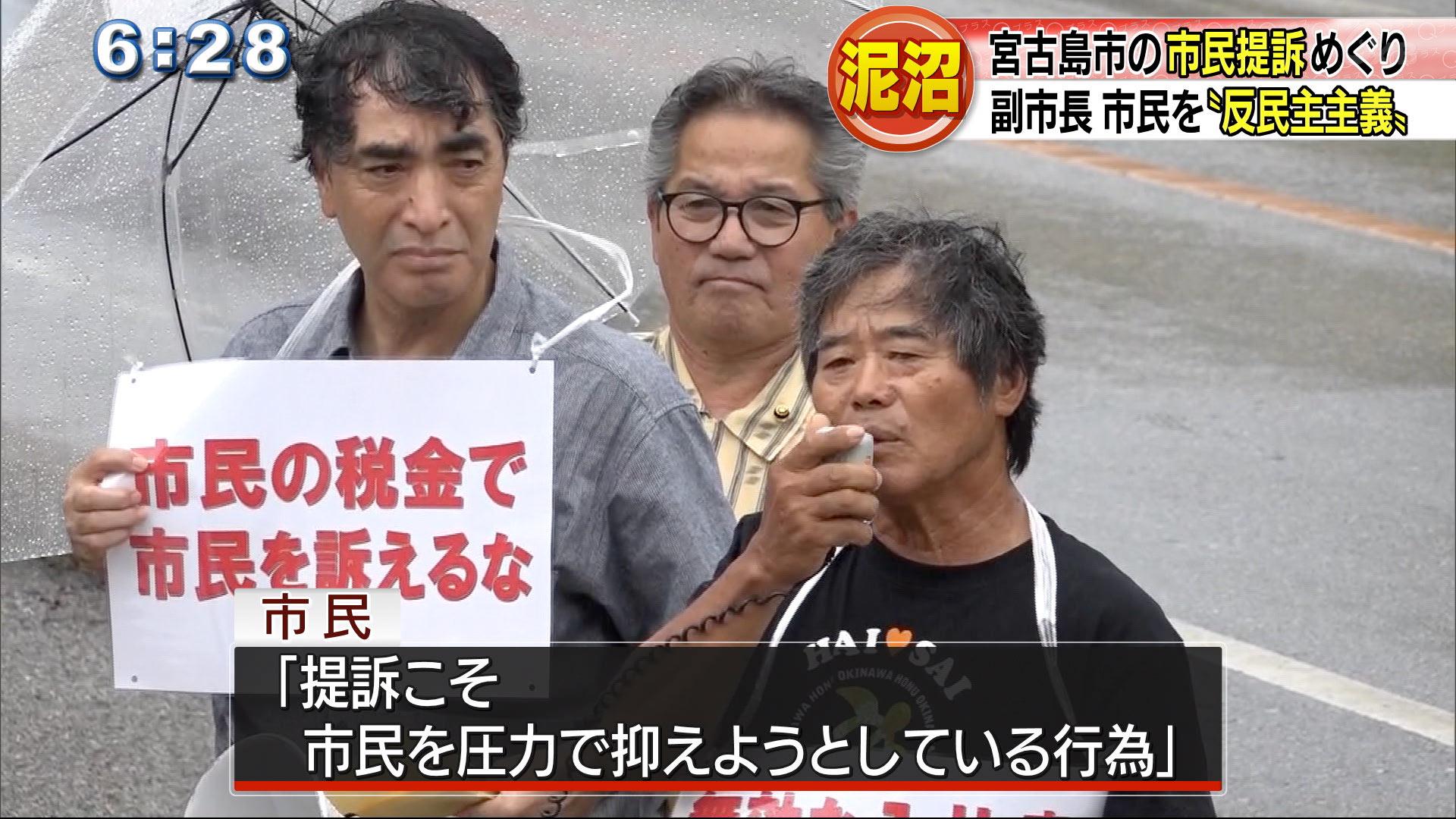 """宮古島副市長訴えた市民 """"反民主主義"""""""