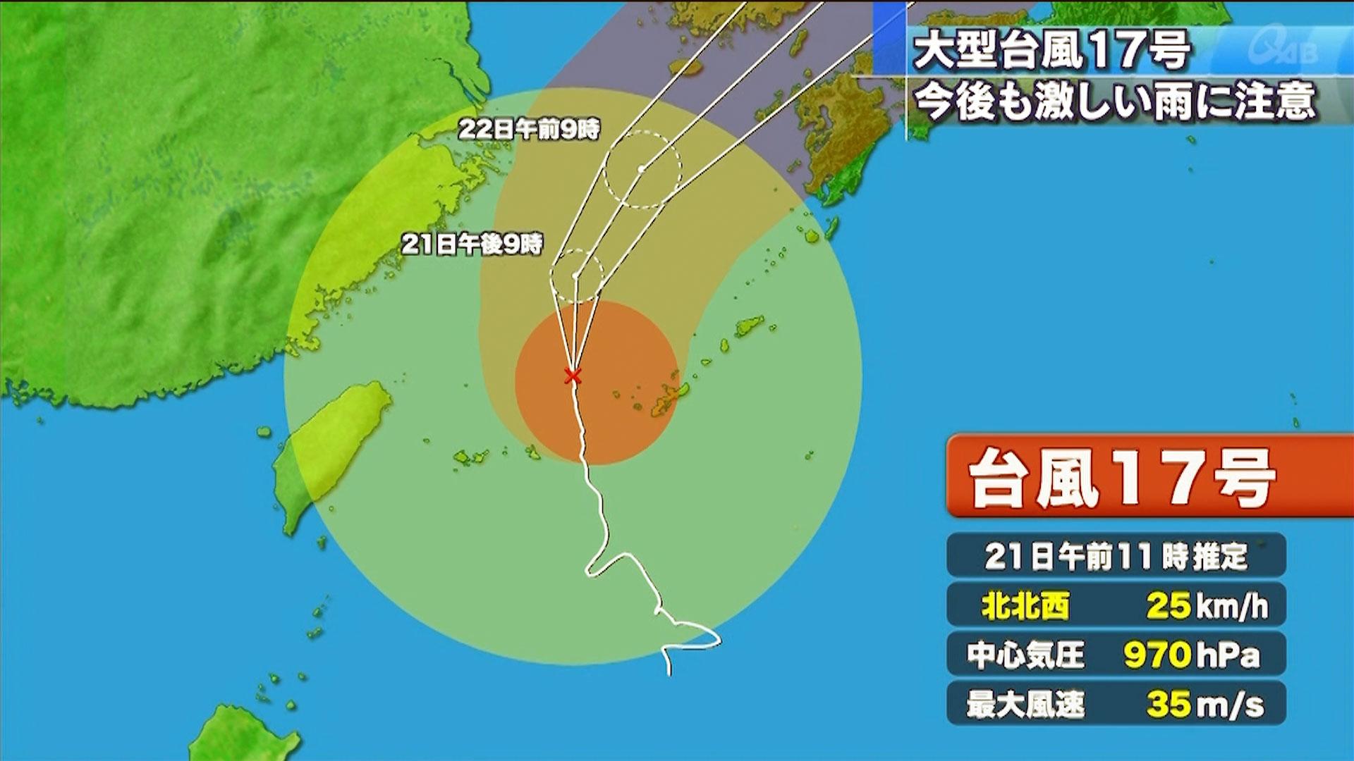 沖縄台風17号 雨風吹き荒れる