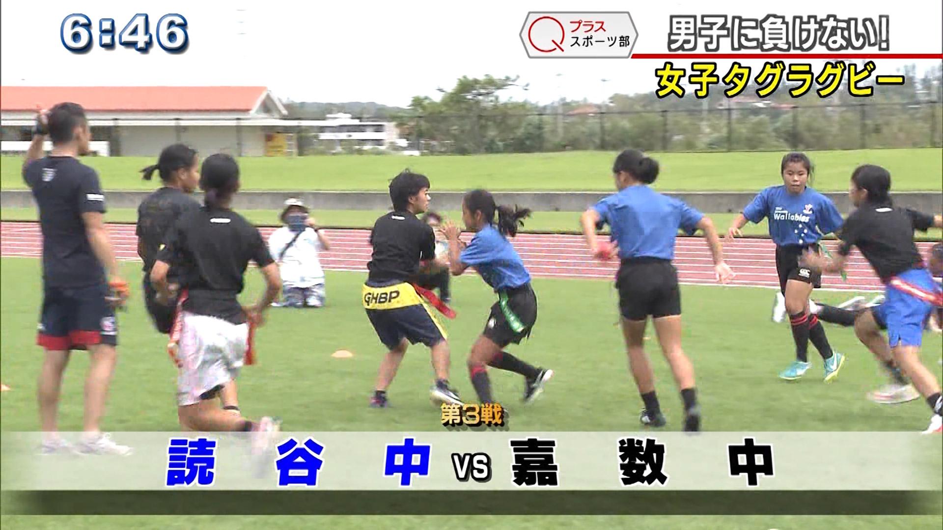 タグラグビー 中学女子選手楽しく奮闘!!