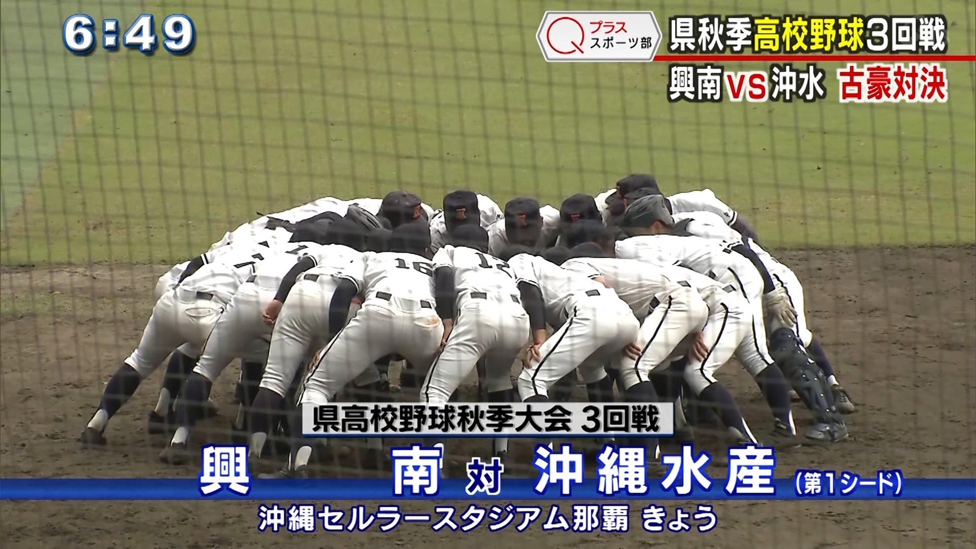 県秋季高校野球 古豪対決を制したのは!?
