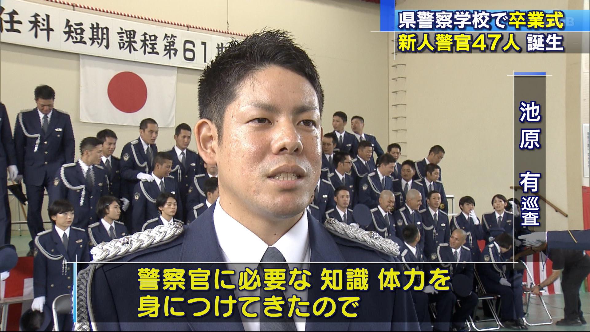 県警察学校卒業式 47人卒業