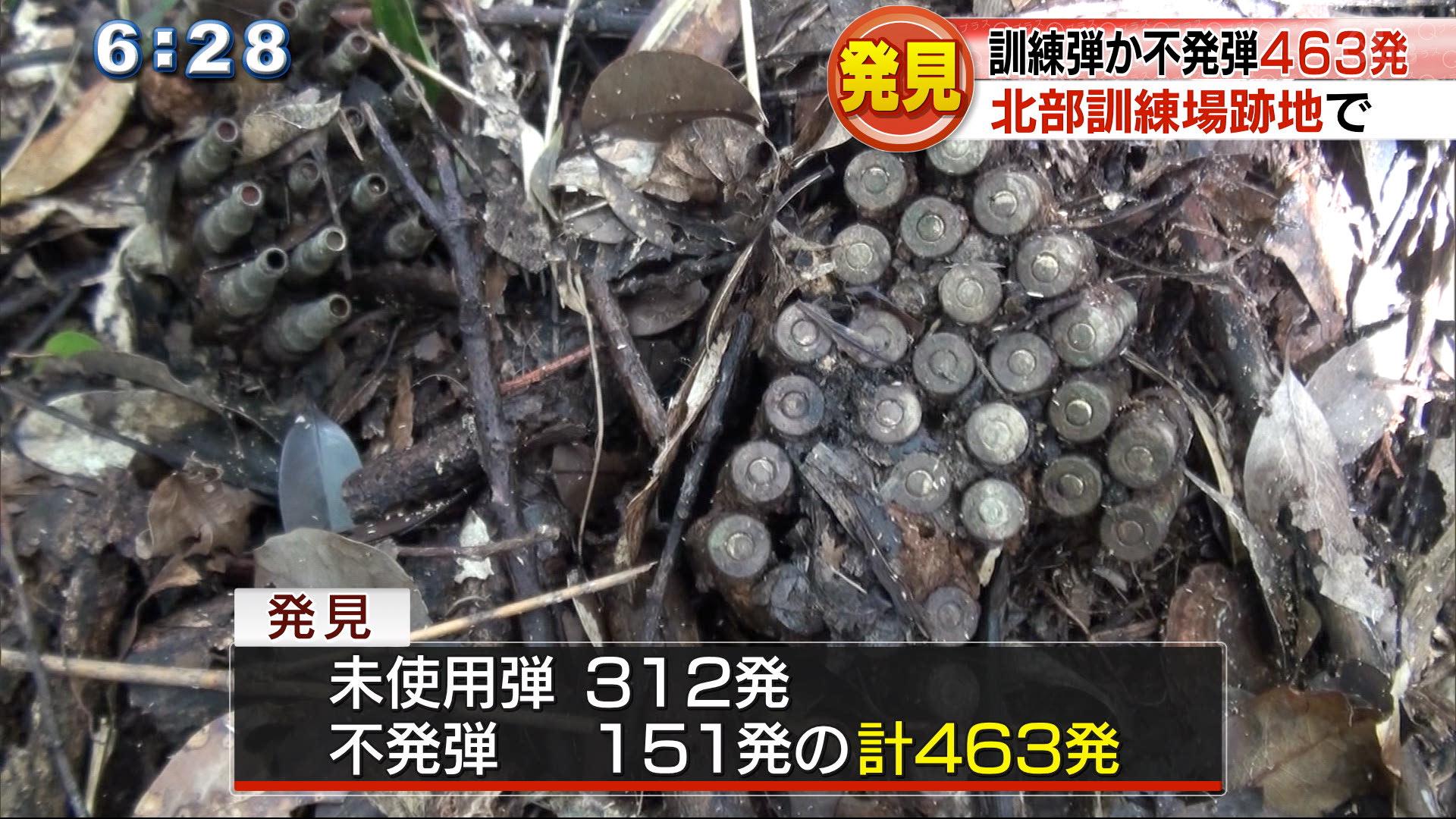 北部訓練場返還跡地から未使用弾など発見つかる