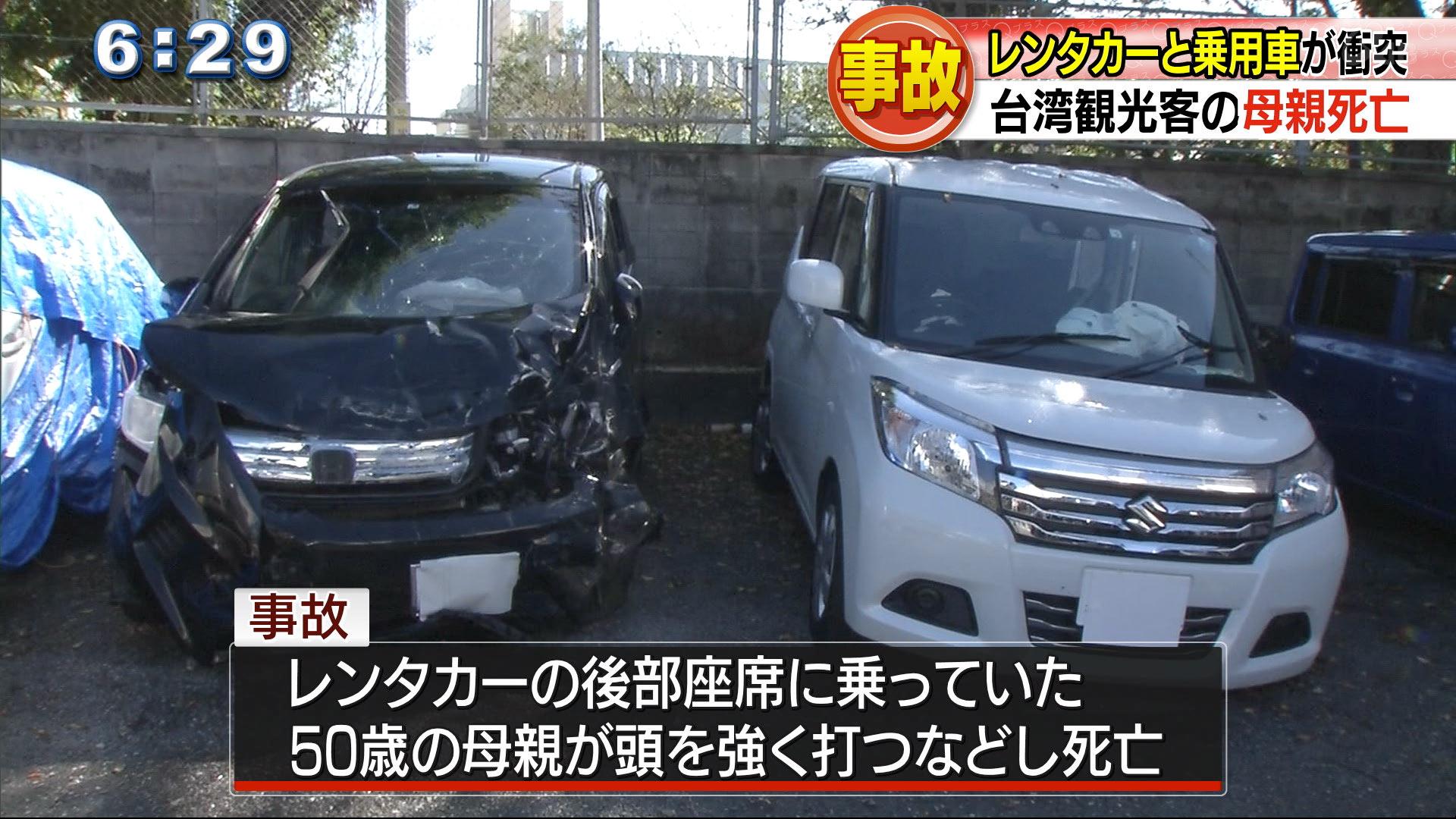 レンタカーと乗用車が衝突 台湾観光客死亡