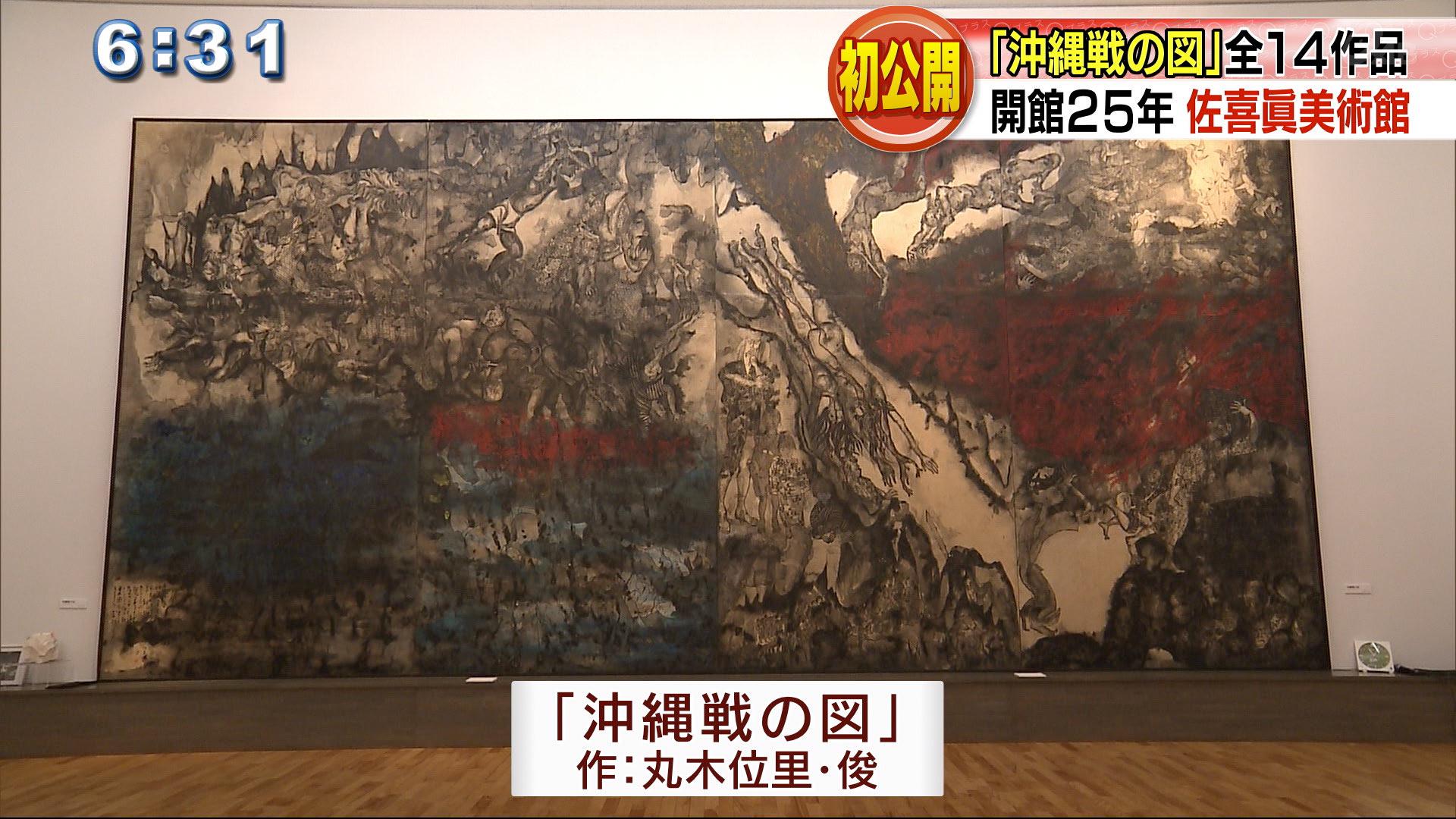 佐喜眞美術館  沖縄戦の図一挙公開