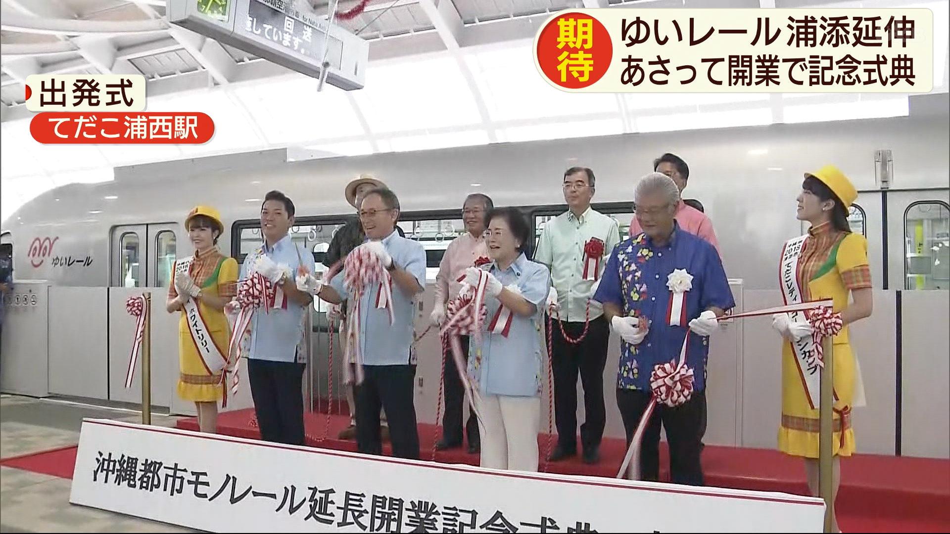 ゆいレール延長開業式典