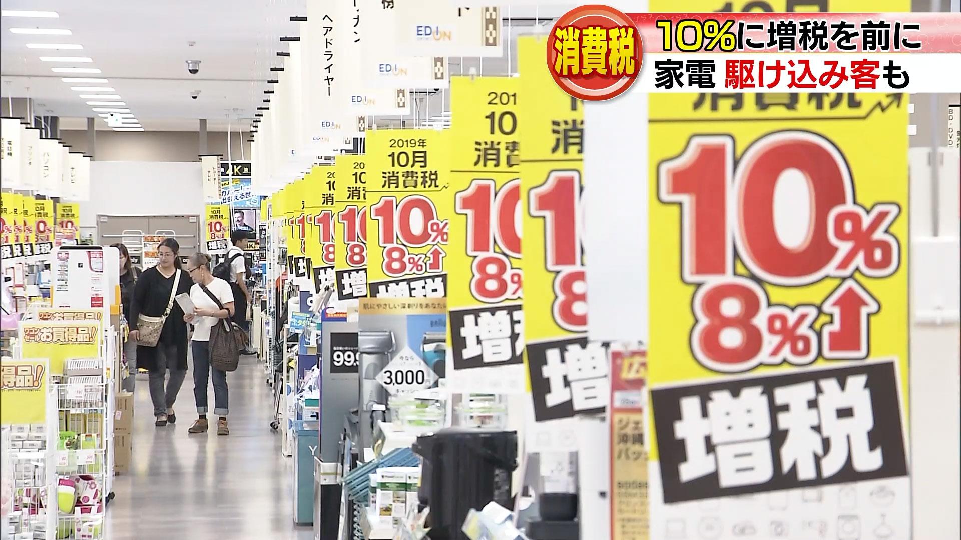 あすから消費税10% 駆け込み客も