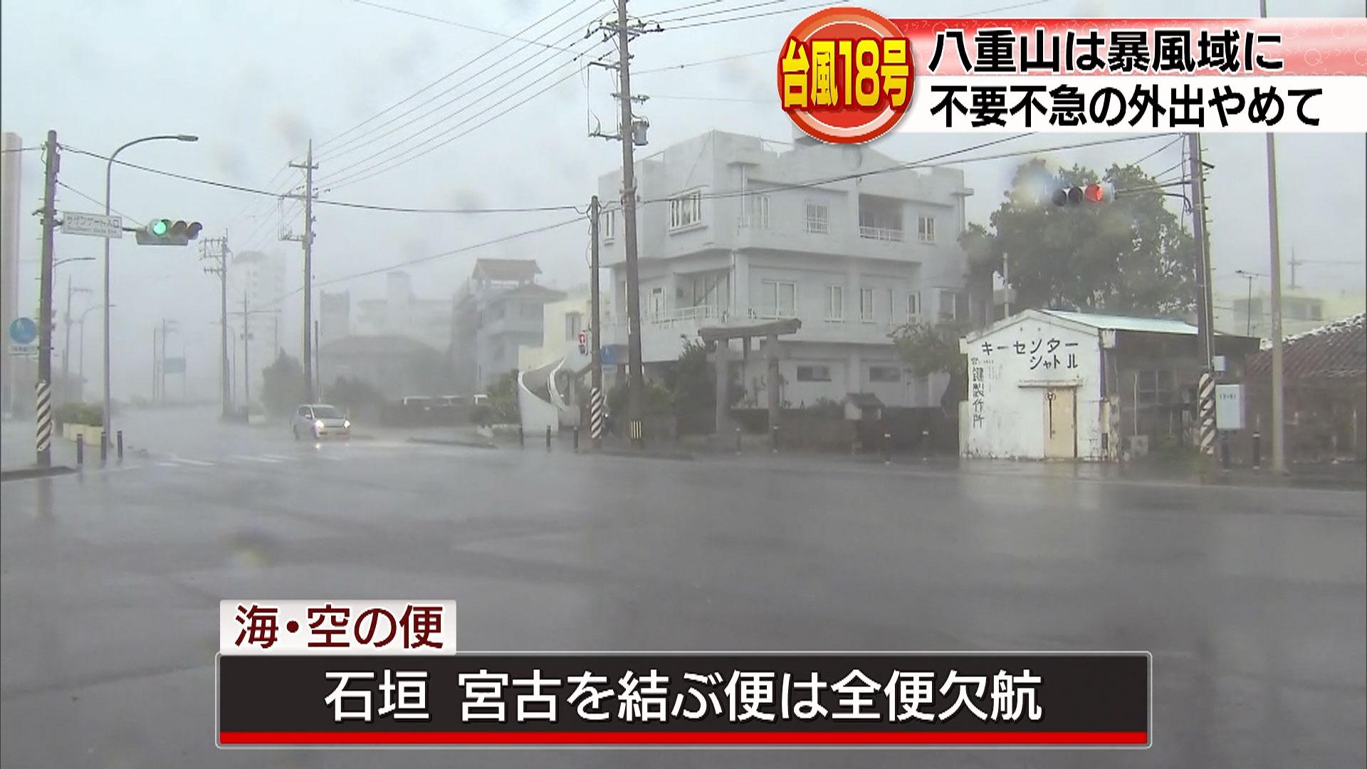 台風18号 八重山地方が暴風域