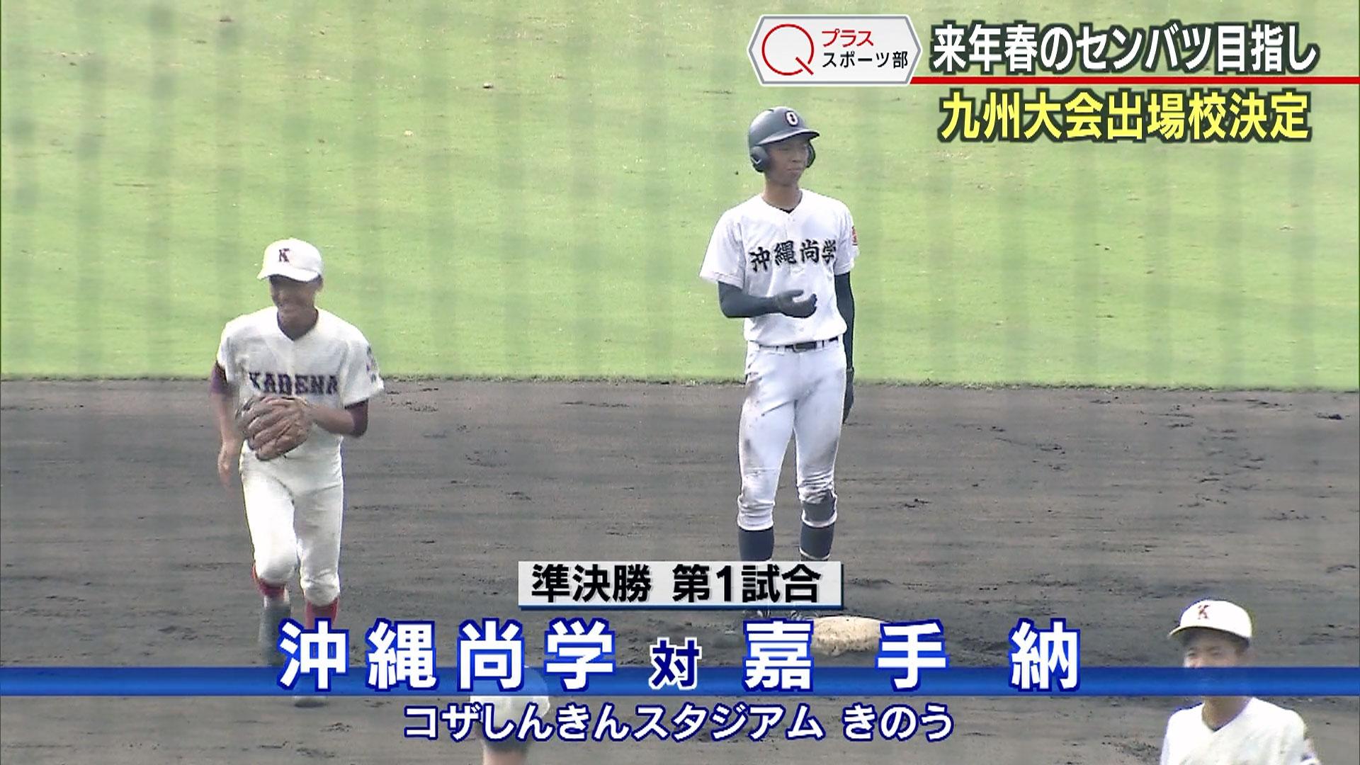 高校野球、九州大会出場校決まる