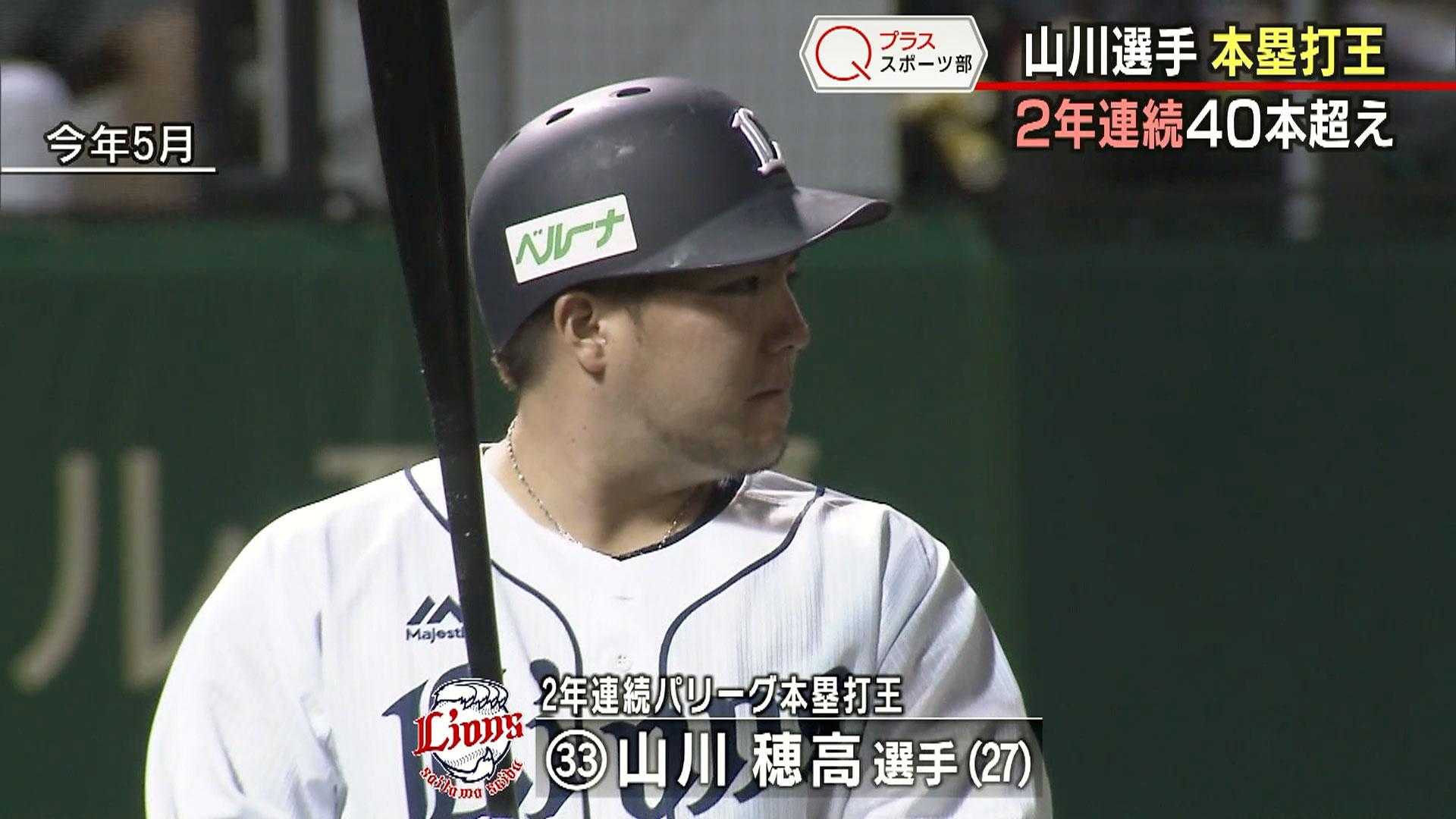 山川穂高選手 2年連続本塁打王