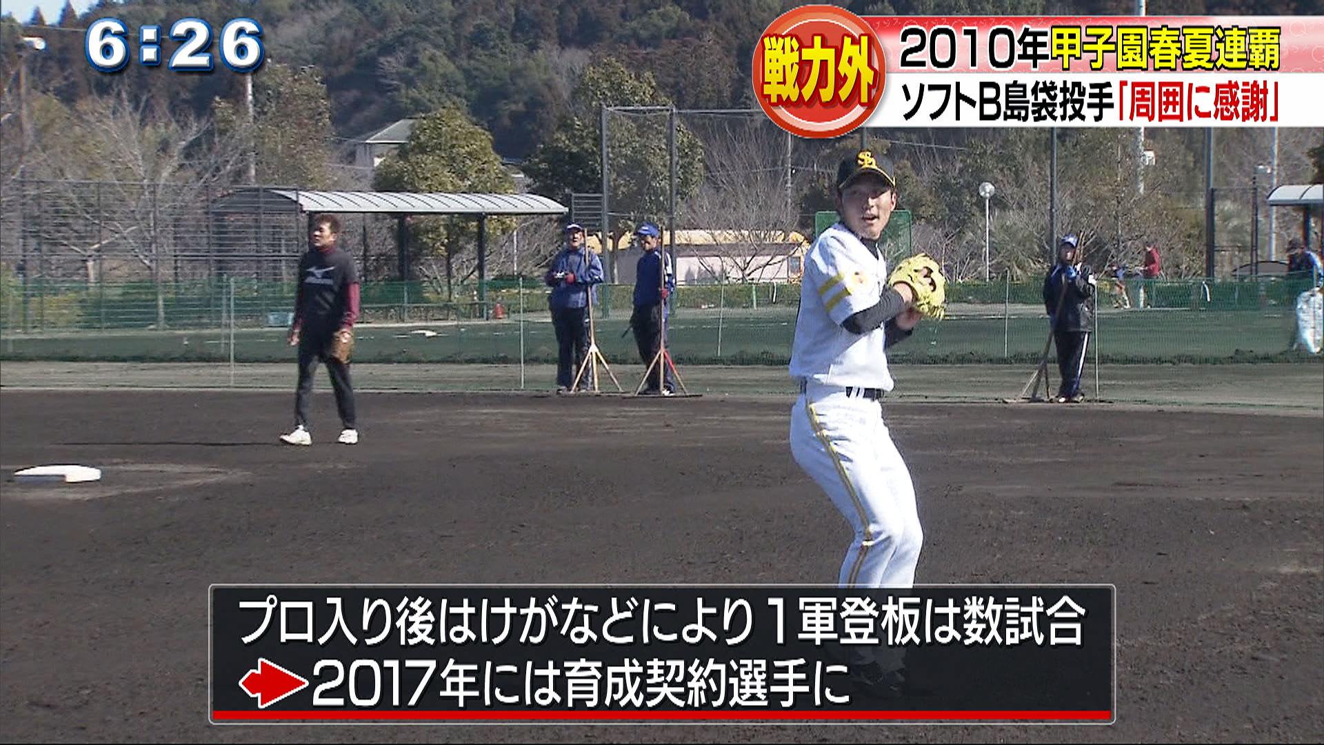 甲子園春夏連覇のエース島袋選手が戦力外通告