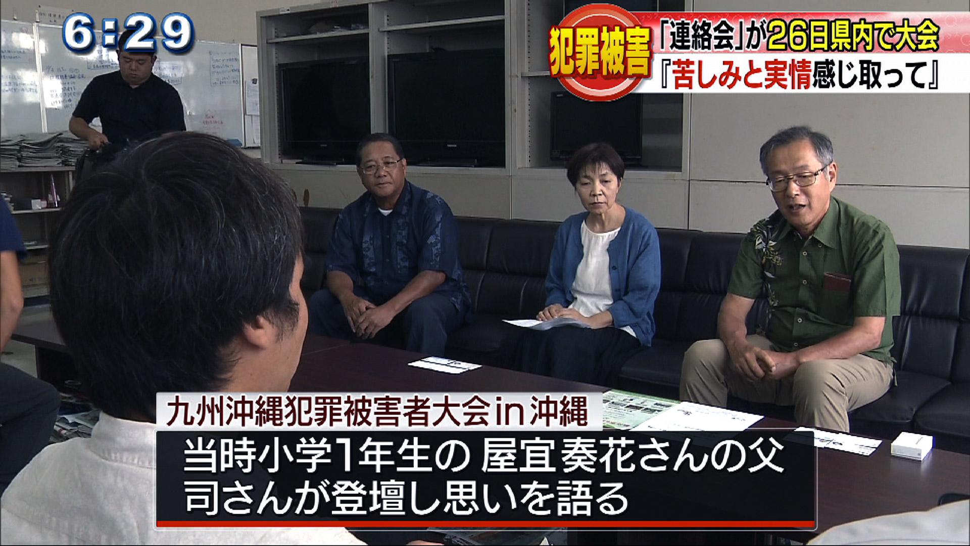 今月26日に九州・沖縄犯罪被害者大会