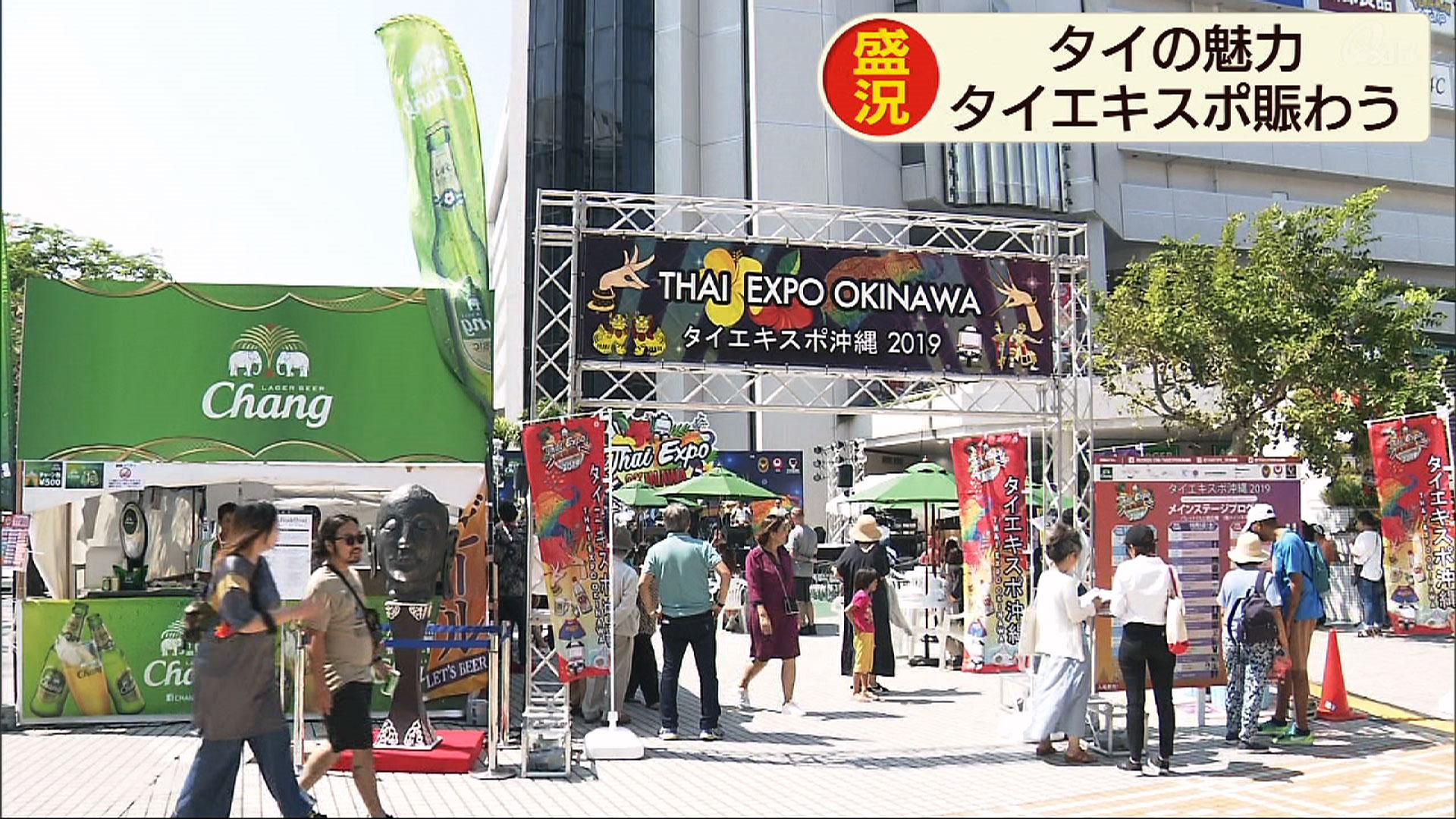 沖縄初開催タイエキスポが盛況 10月6日まで