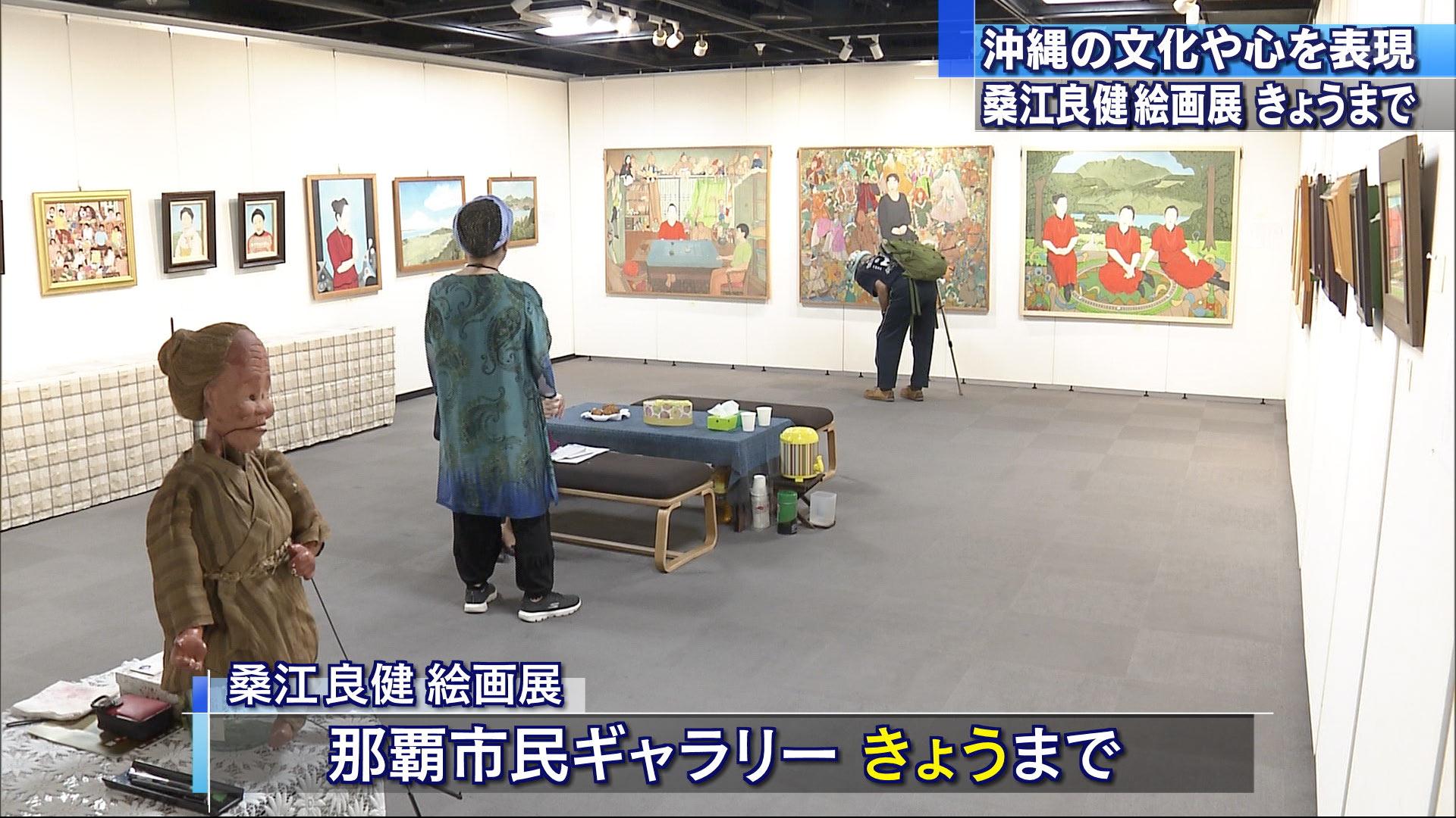 桑江良健絵画展