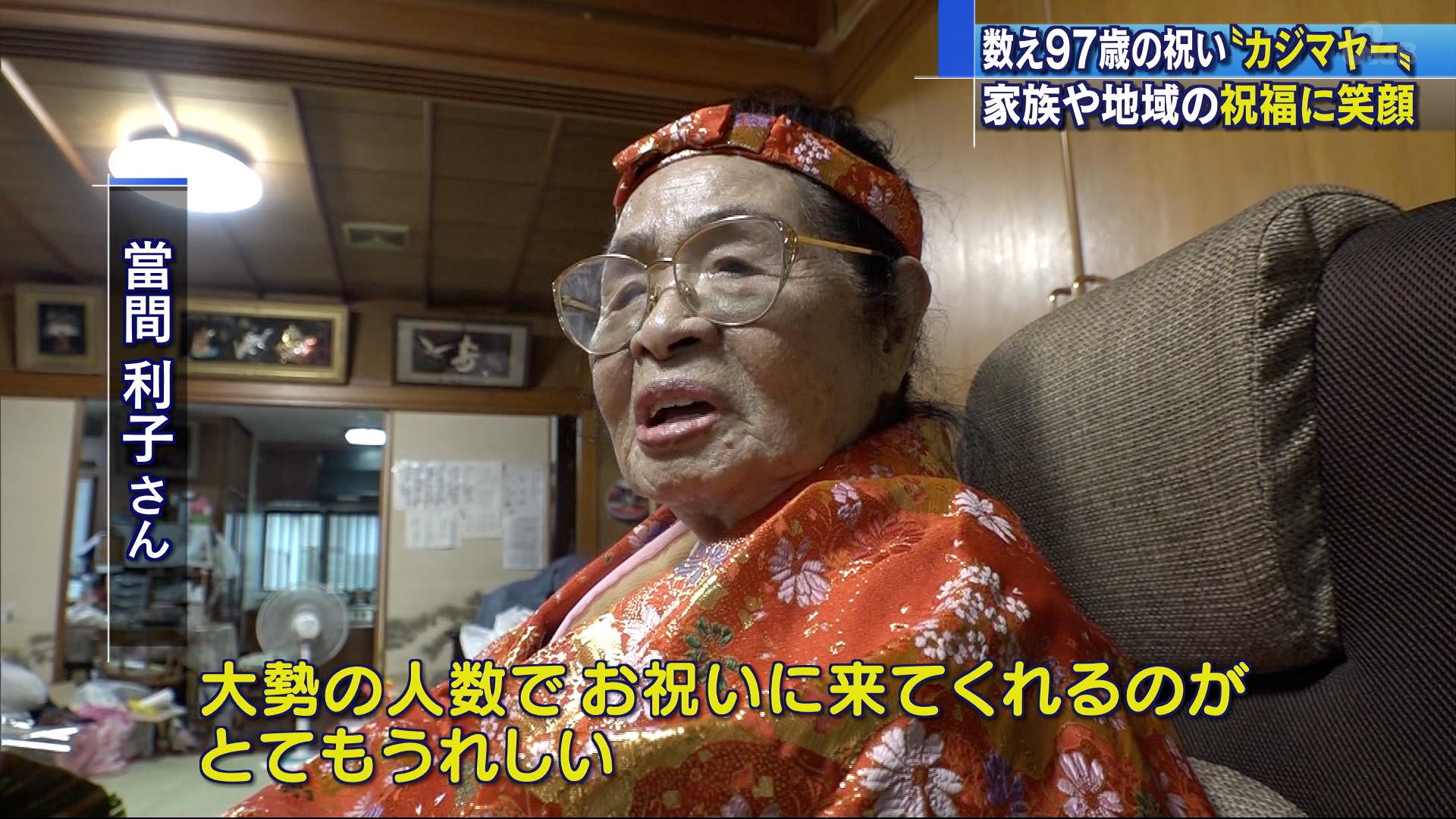 97歳のお祝いカジマヤー賑わう