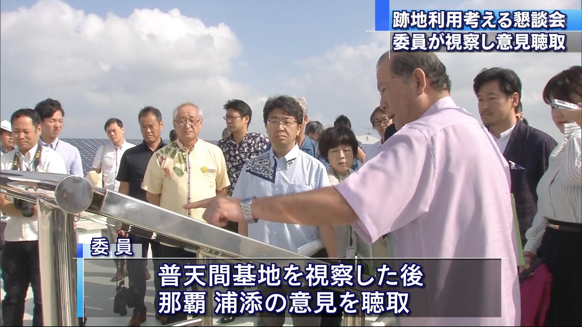 基地跡地の未来に関する懇談会を沖縄で開催
