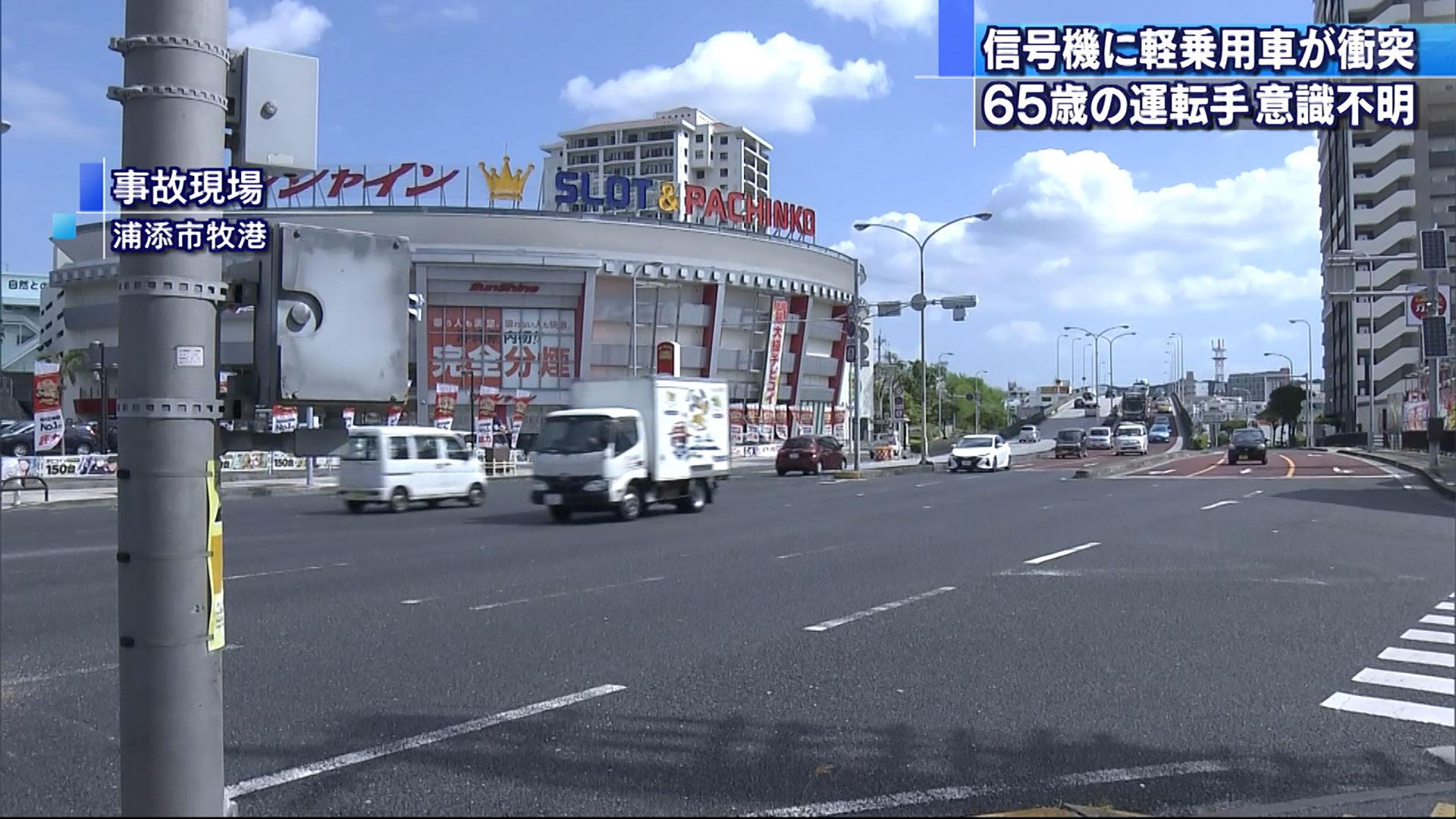 浦添市で軽乗用車が信号機に衝突 男性意識不明