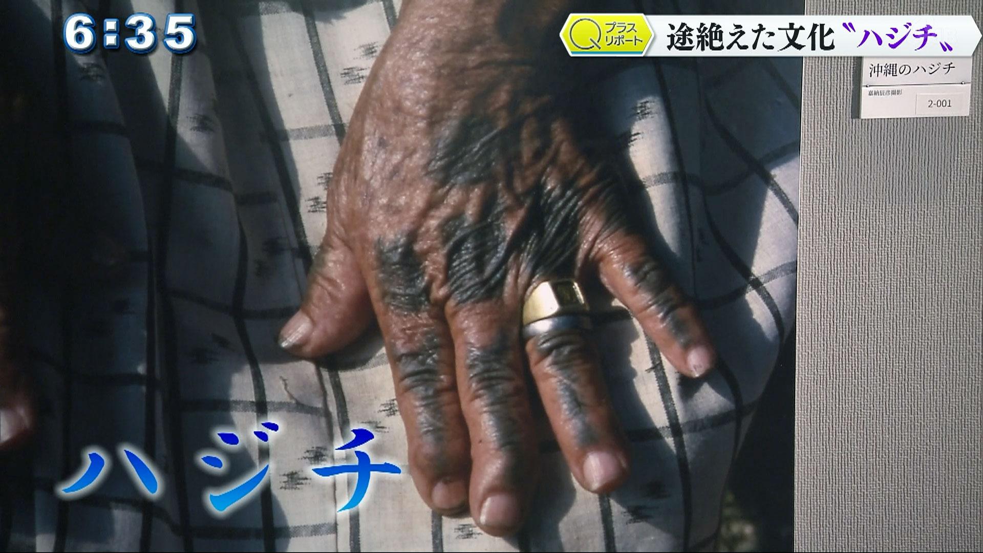 消えた沖縄の文化「ハジチ」