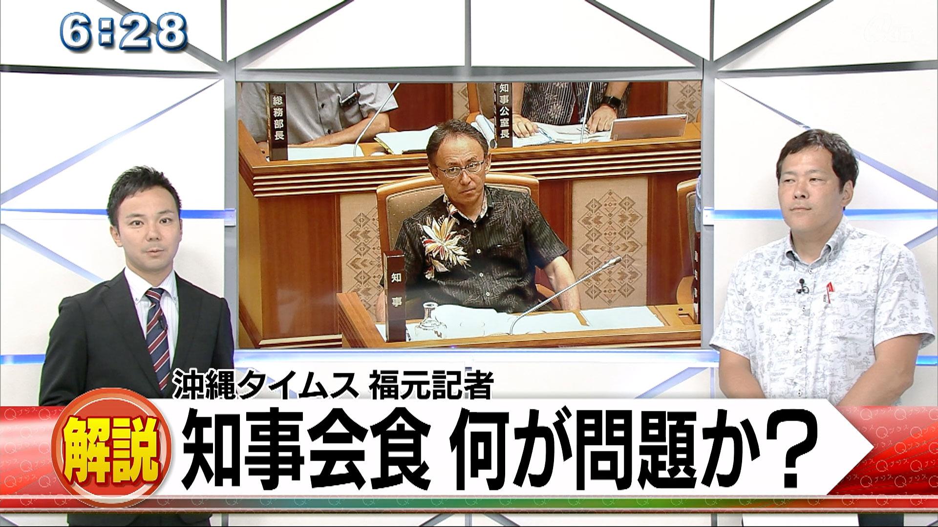 沖縄タイムス・福元記者解説 知事会食何が問題?