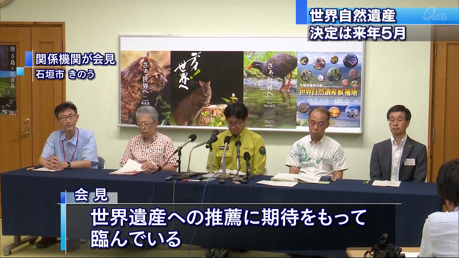 環境省の担当者などが石垣市で会見を開き、世界遺産への推薦に期待をもって望んでいると説明