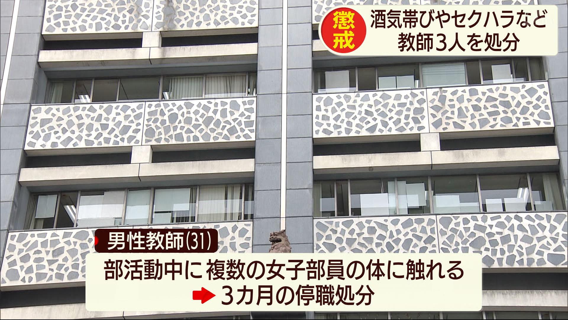 県教育委員会 教師3人を懲戒処分