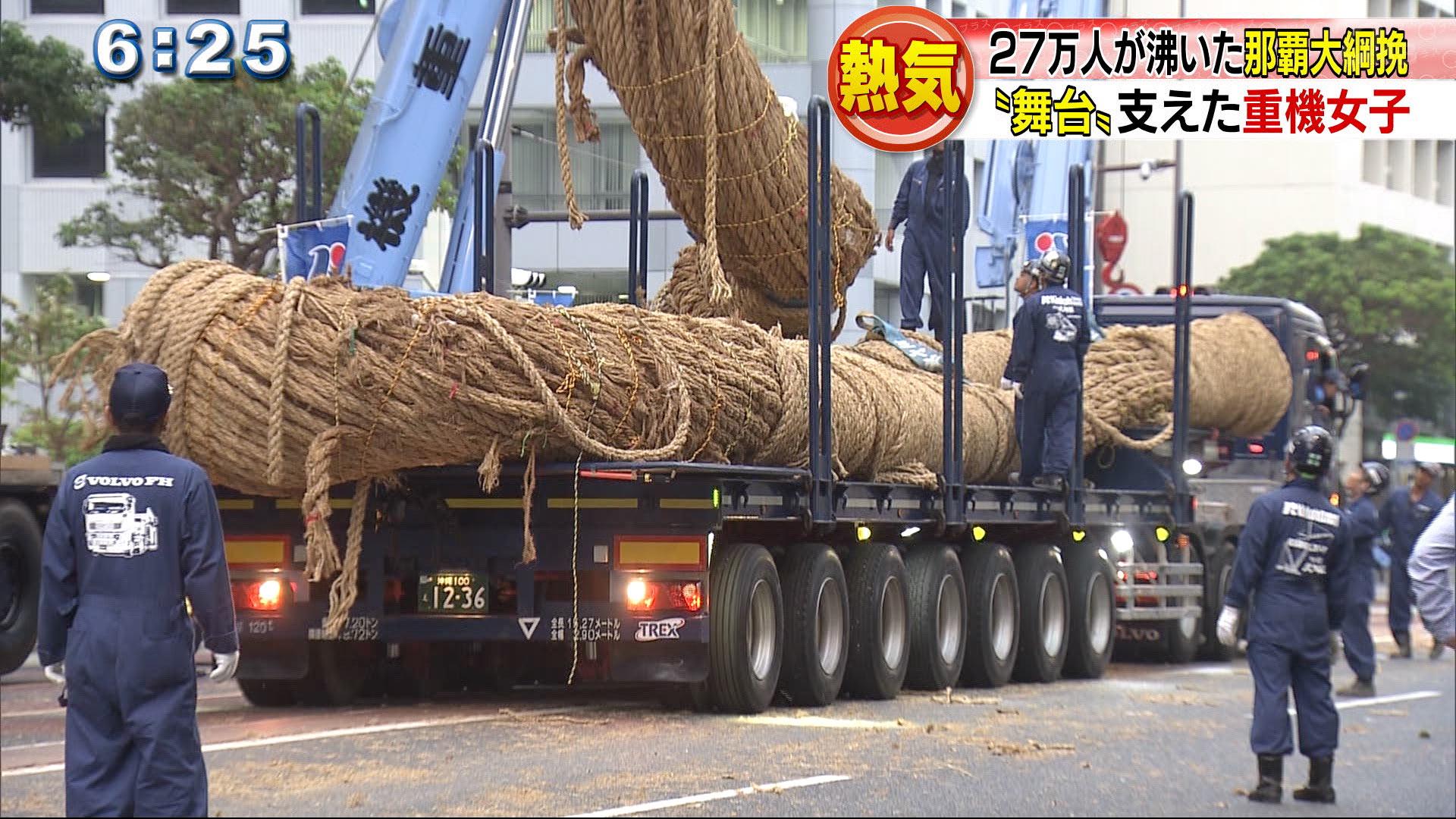 無事、トレーラーに収められた大綱を運んでゆくその雄姿に拍手が送られます。