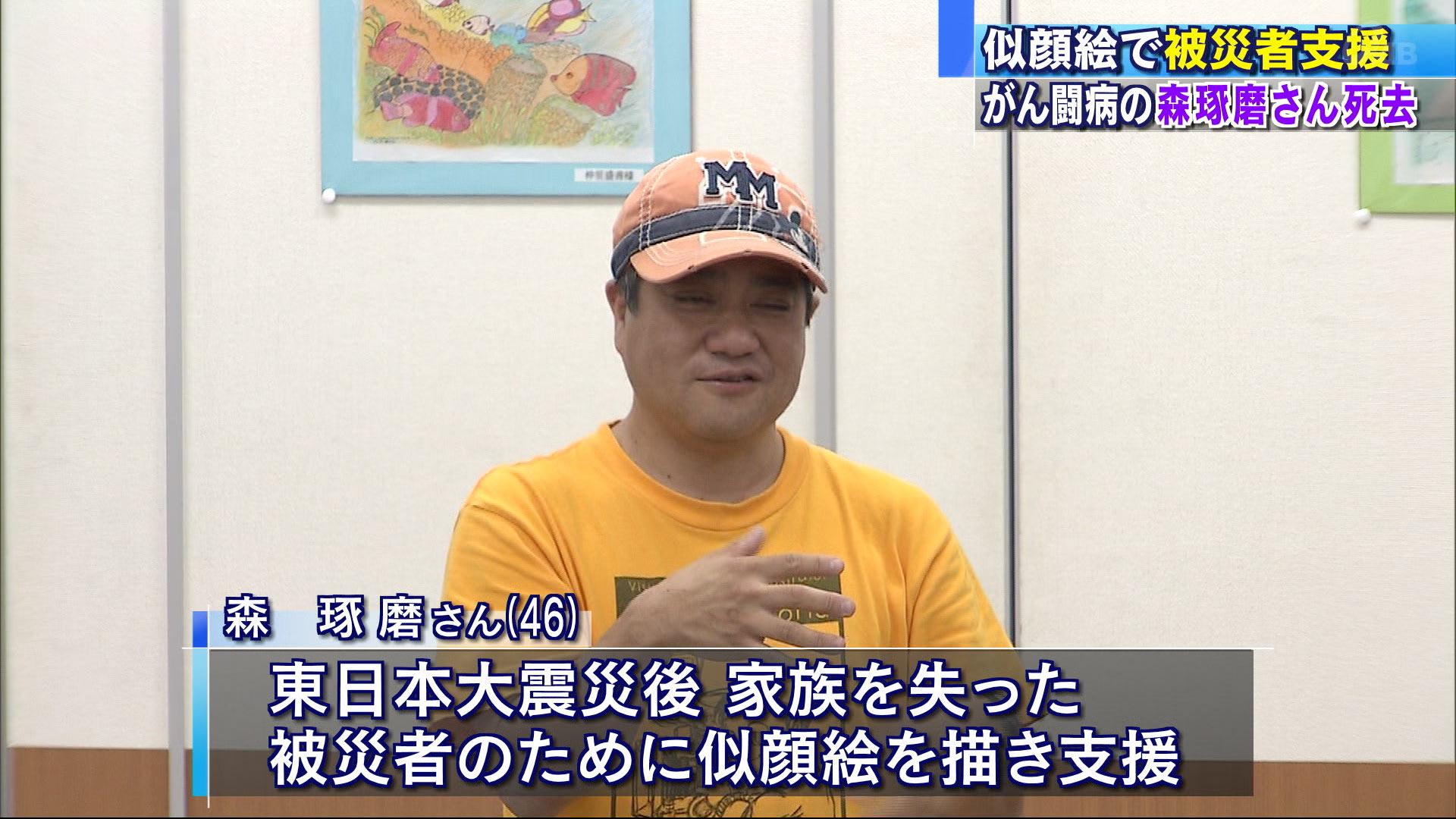似顔絵で被災者支援の森琢磨さん死去 46歳