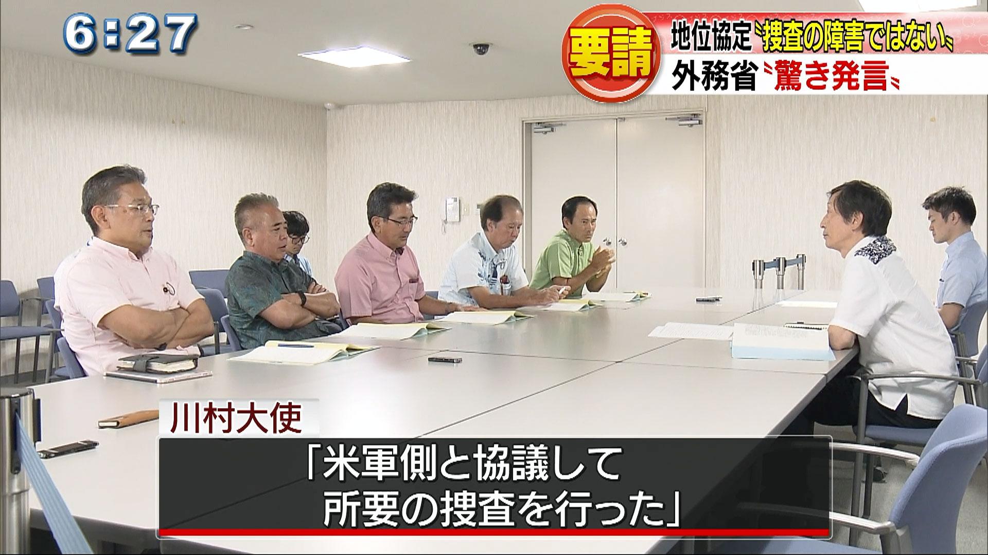日米地位協定 川村大使「捜査の障害になってない」