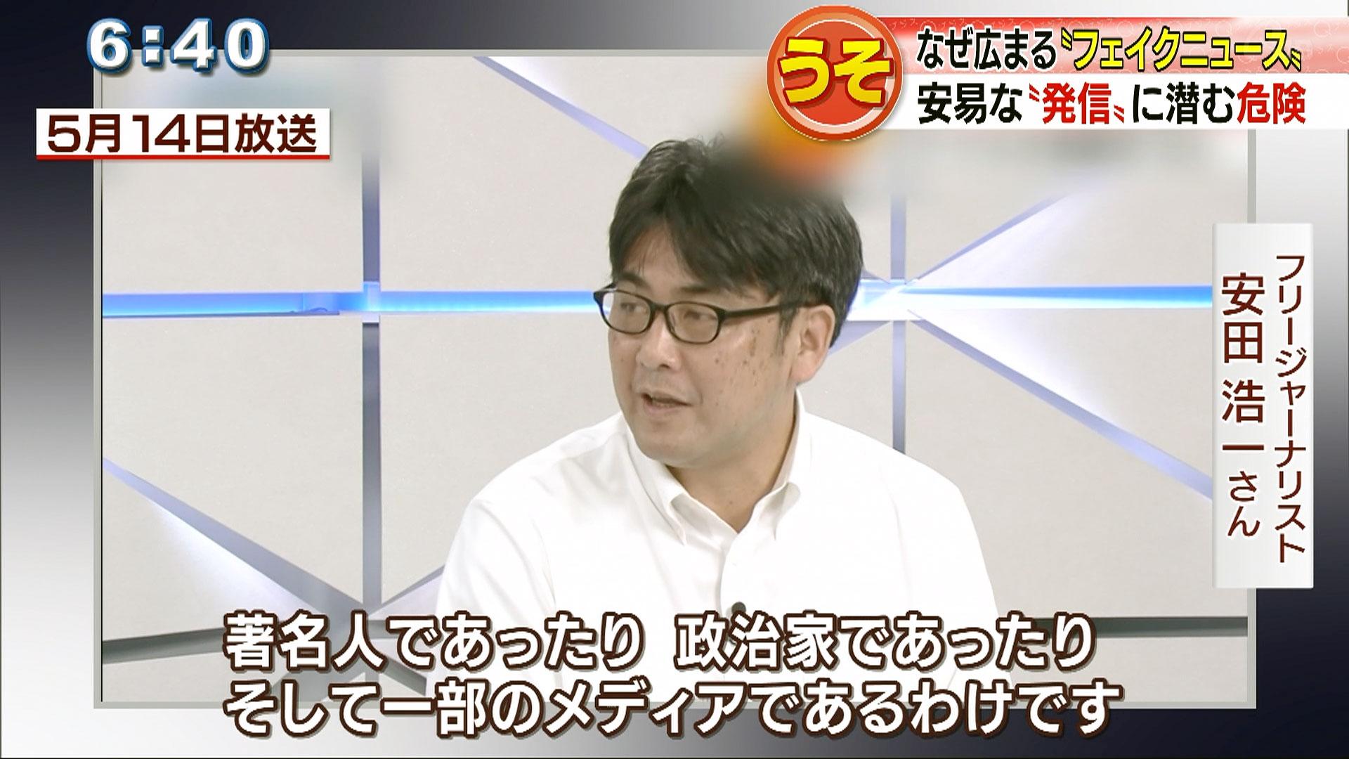 """なぜ広まる""""フェイクニュース"""" 安易な""""発信""""に潜む危険"""