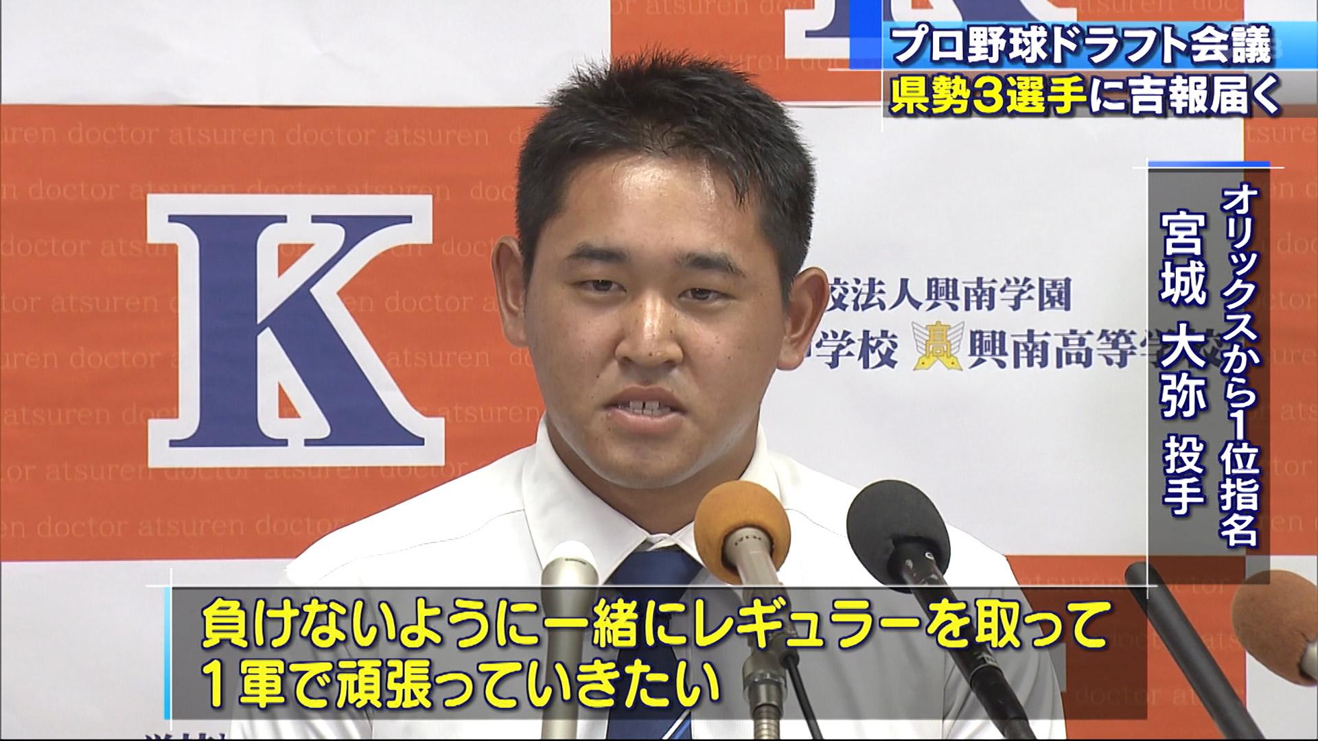 プロ野球ドラフト会議 県勢3人に吉報