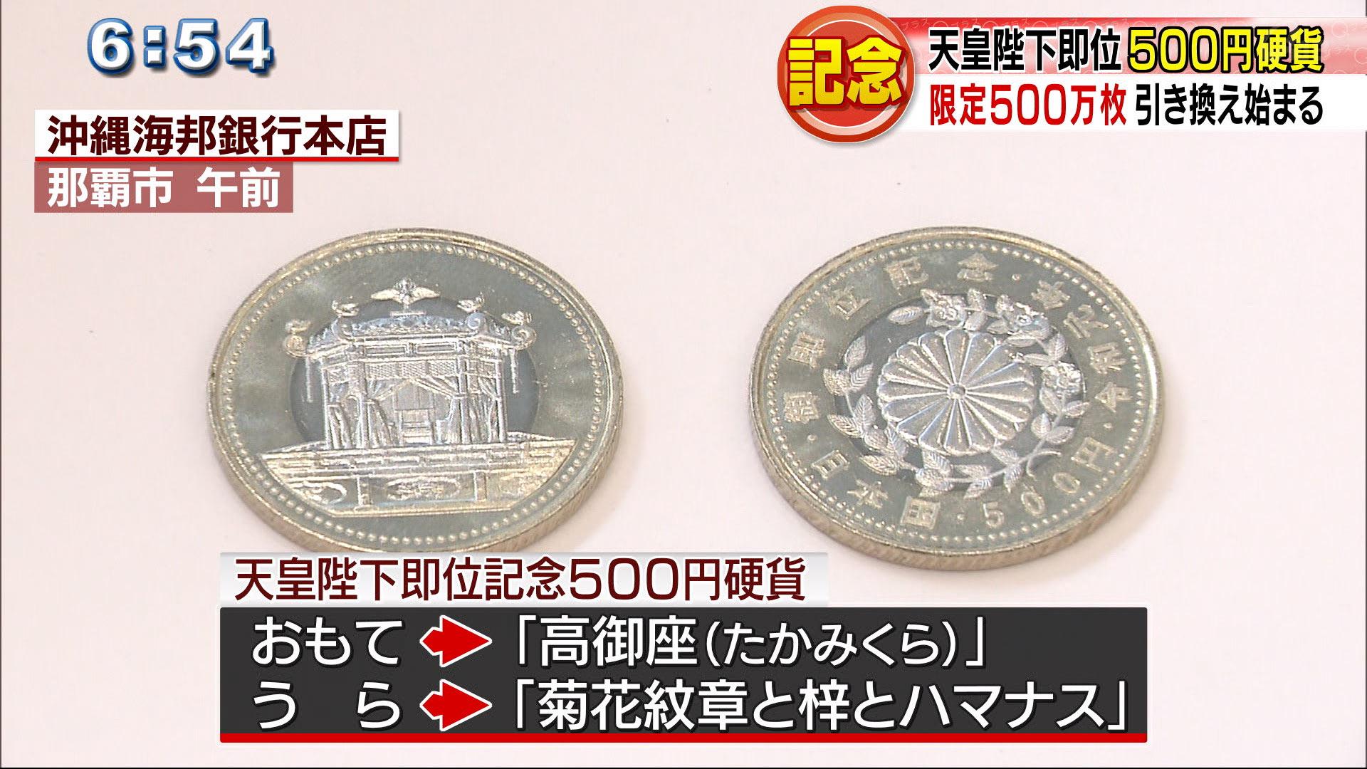 天皇陛下即位記念500円硬貨の引き換え始まる