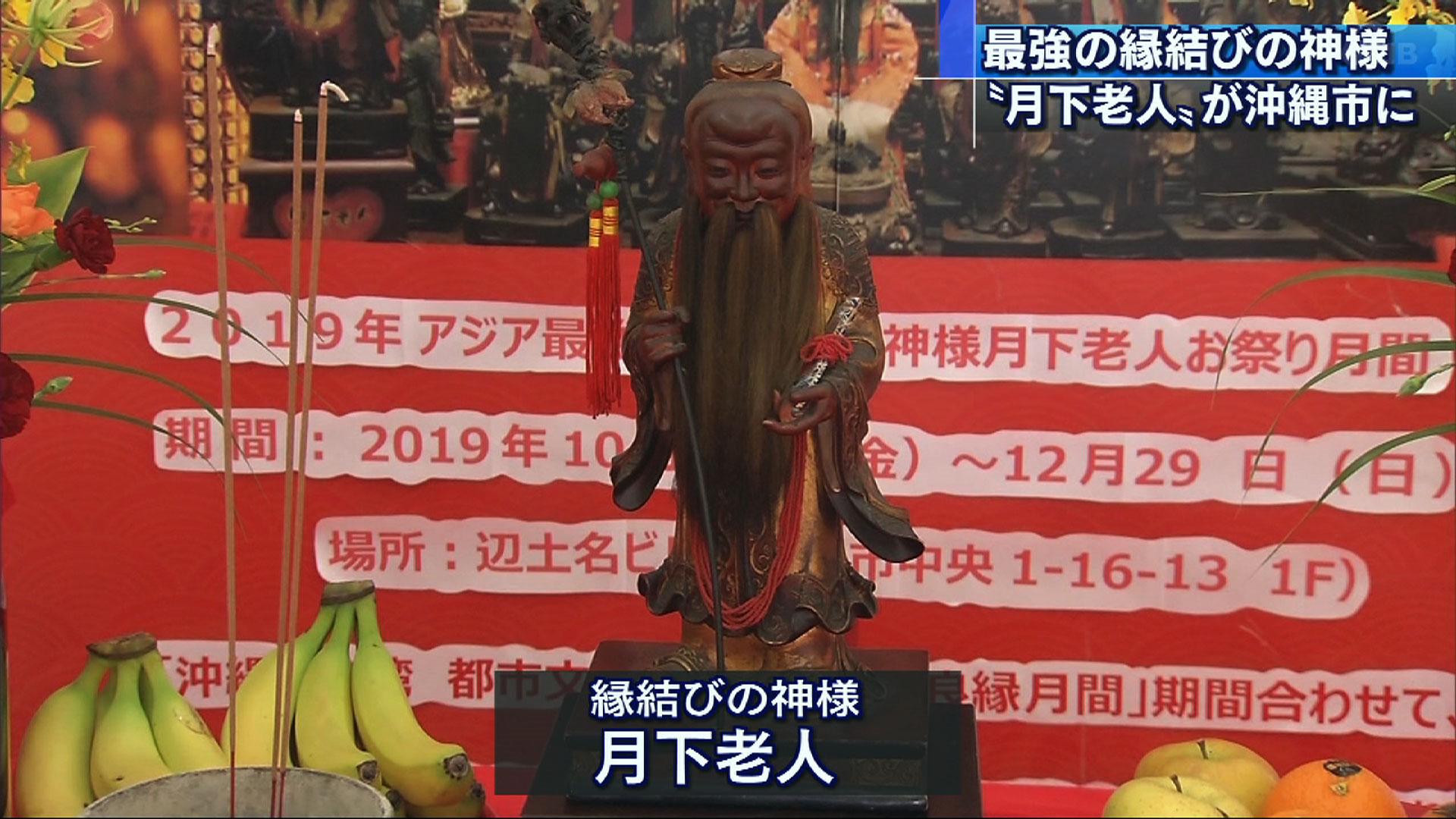 縁結びの神様「月下老人」 今年も沖縄市に