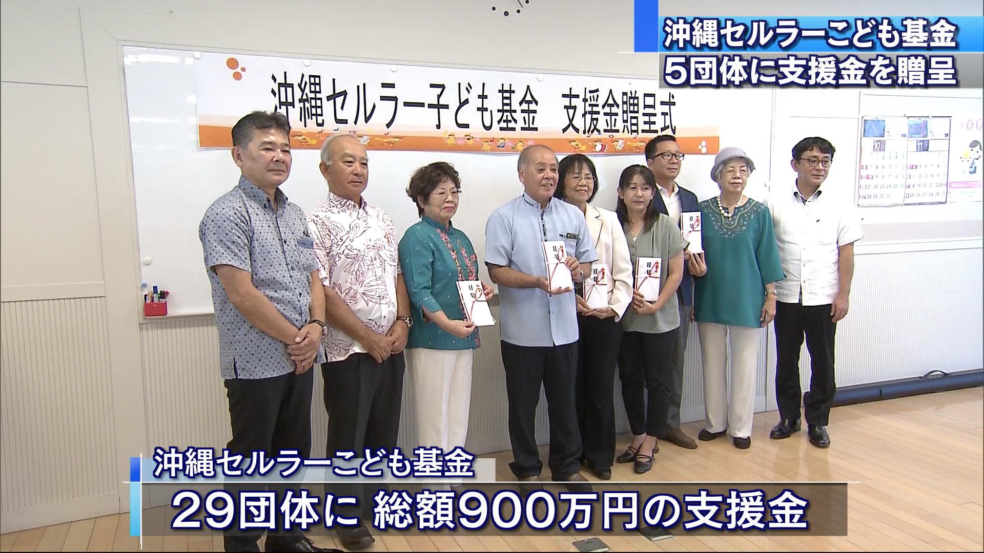 沖縄セルラーこども基金 支援金を贈呈