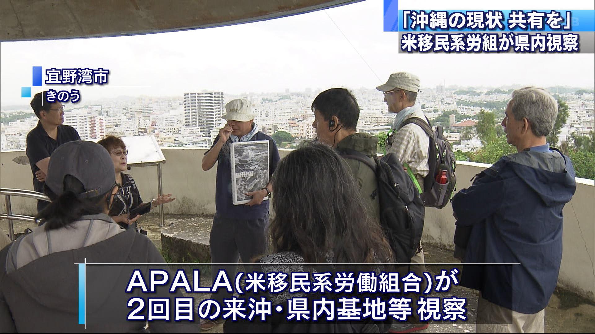 APALA沖縄訪問