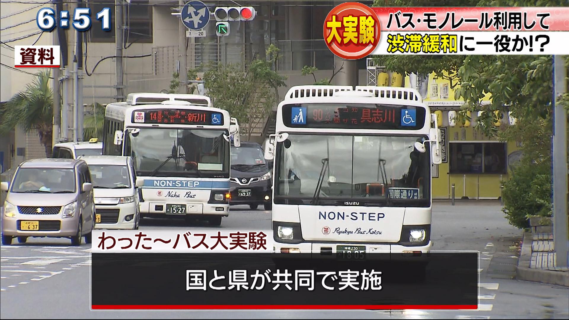 わったーバス大実験 渋滞緩和に役立つか!!