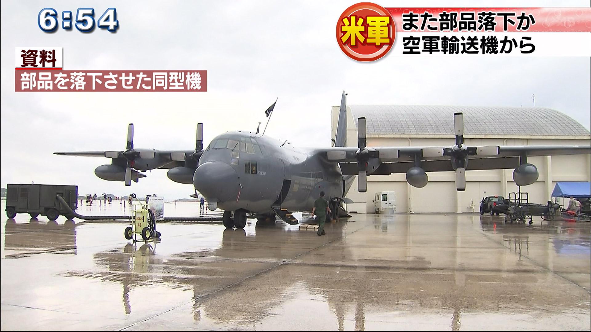 米軍機 – QAB NEWS Headline