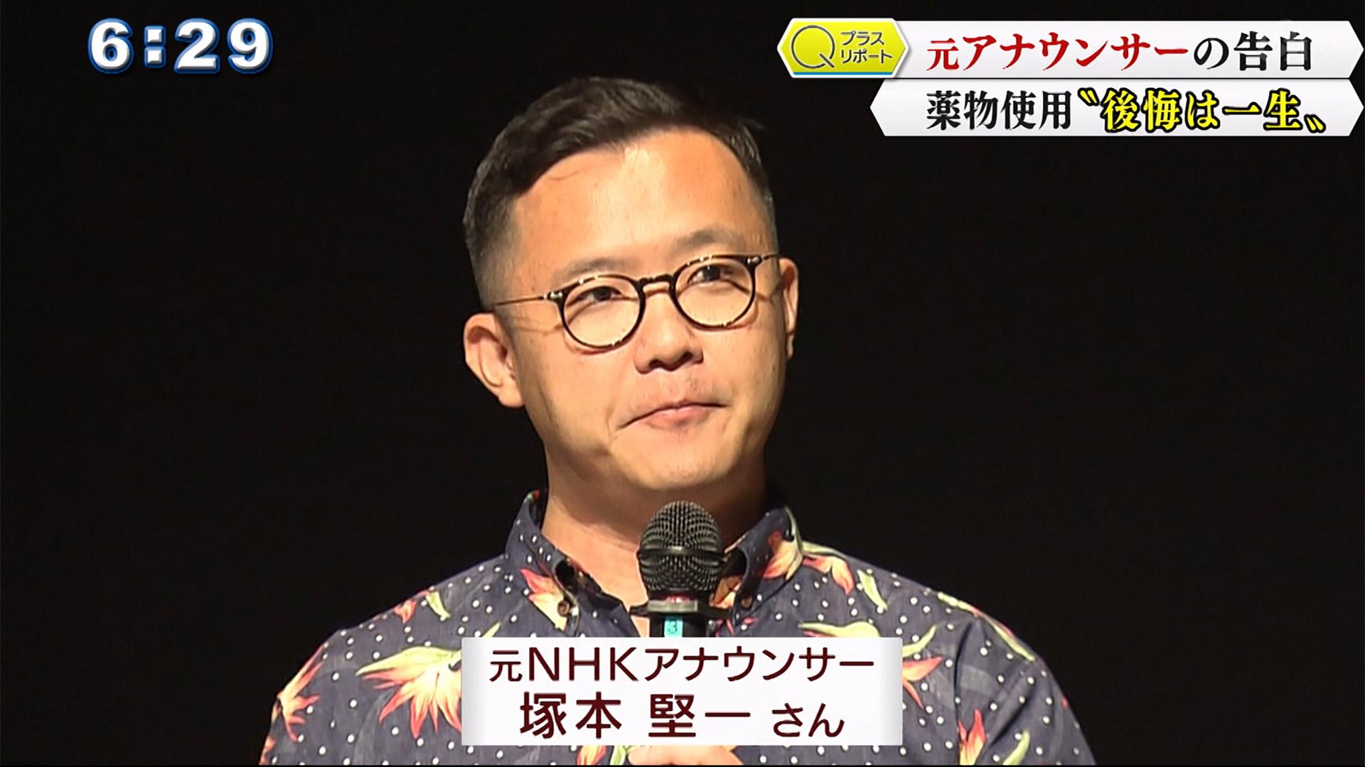 元NHKアナウンサーが語る「薬物」